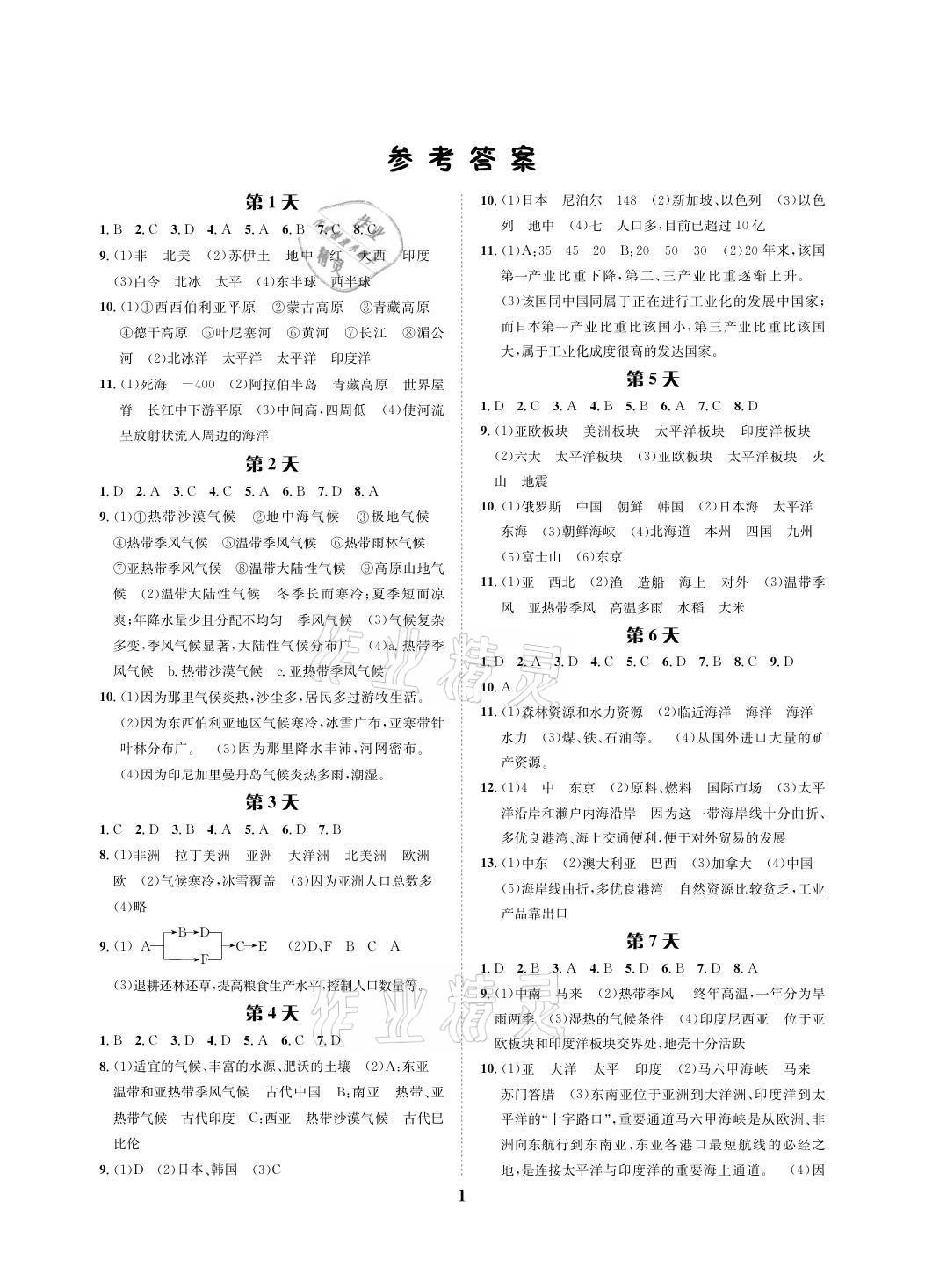 2021年暑假作業七年級地理人教版長江出版社參考答案第1頁