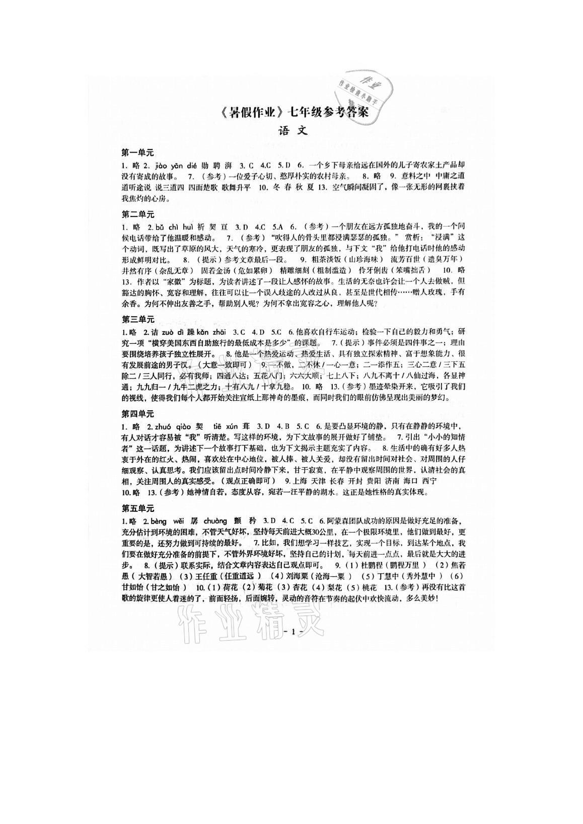2021年暑假作業七年級深圳報業集團出版社參考答案第1頁