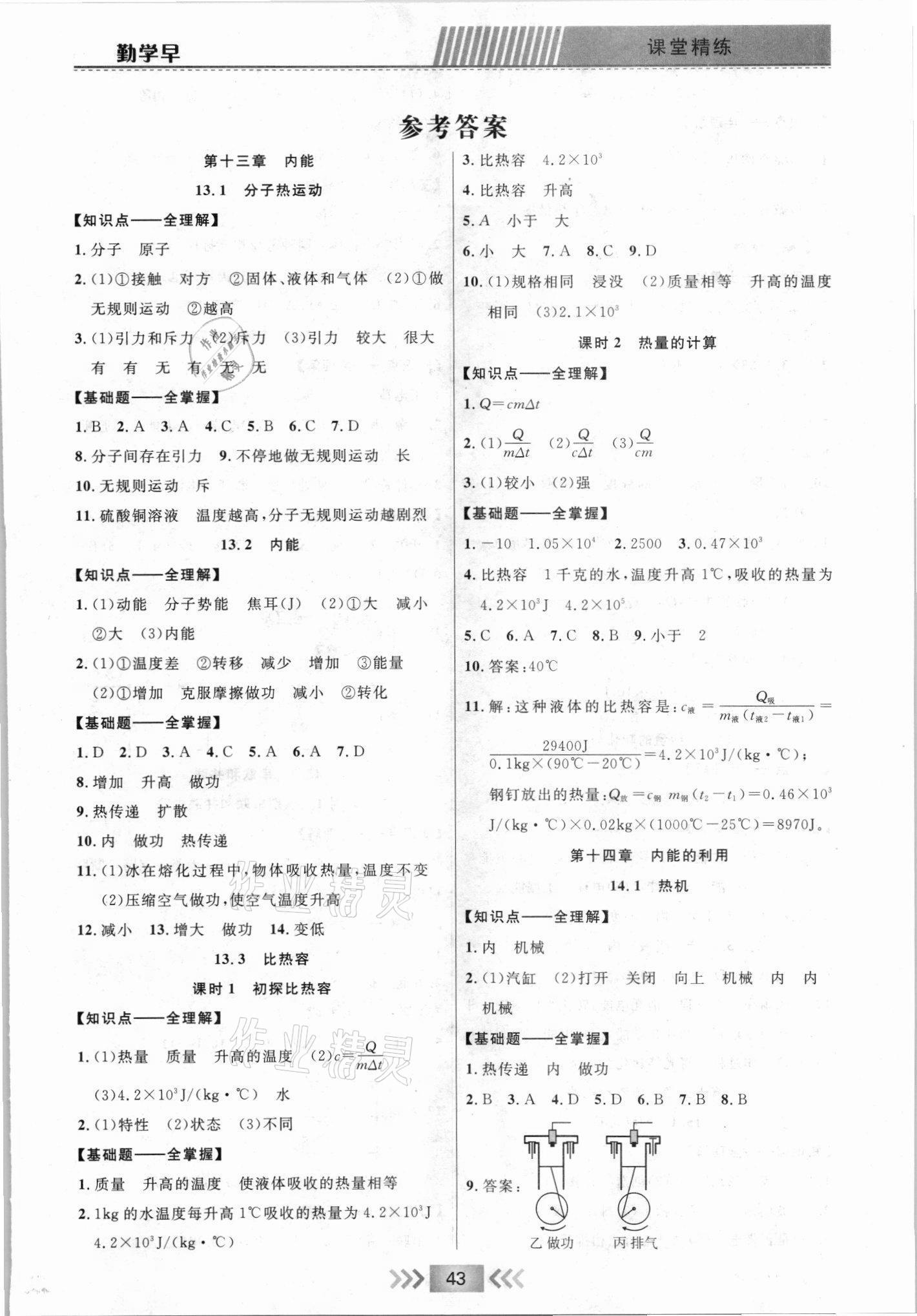 2021年勤學早九年級物理上冊人教版白色封面參考答案第1頁