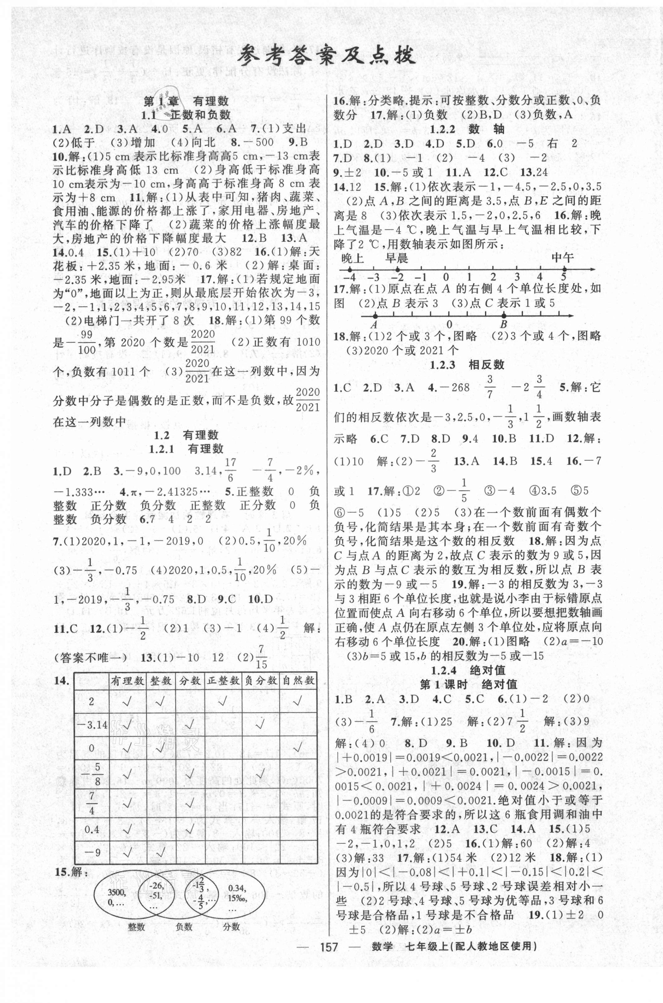 2021年原創新課堂七年級數學上冊人教版參考答案第1頁