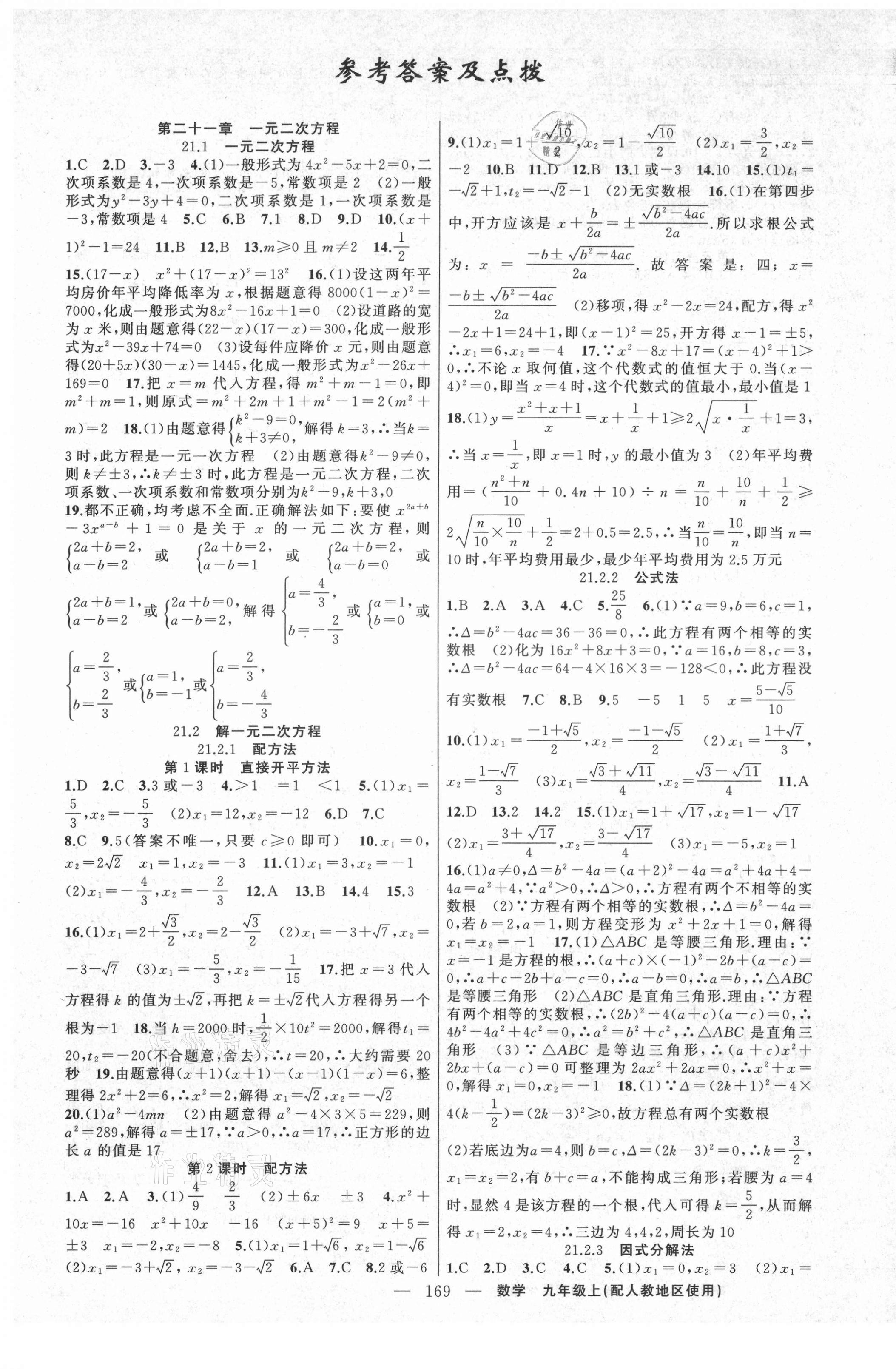 2021年原創新課堂九年級數學上冊人教版第1頁