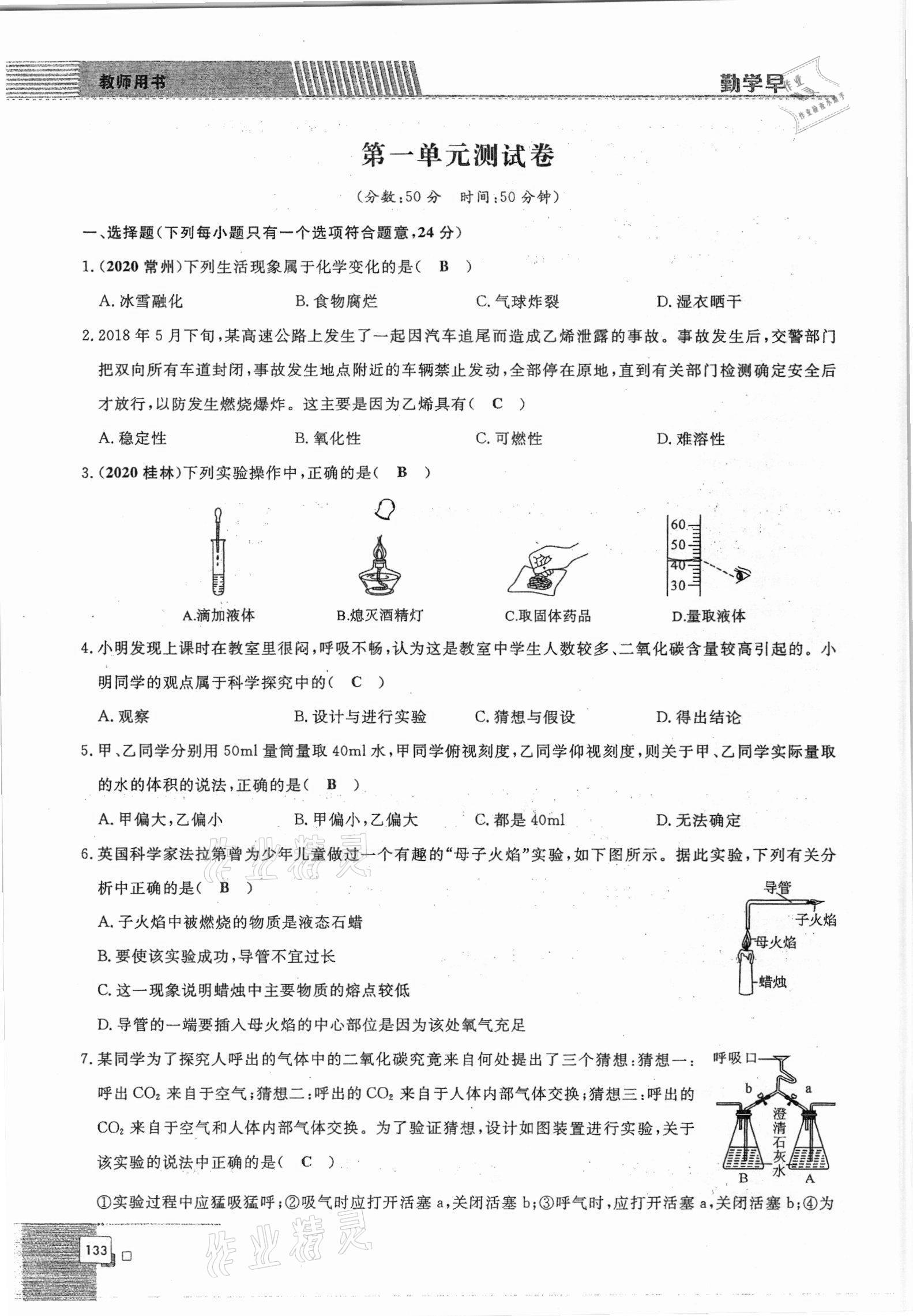 2021年勤學早九年級化學上冊人教版參考答案第1頁