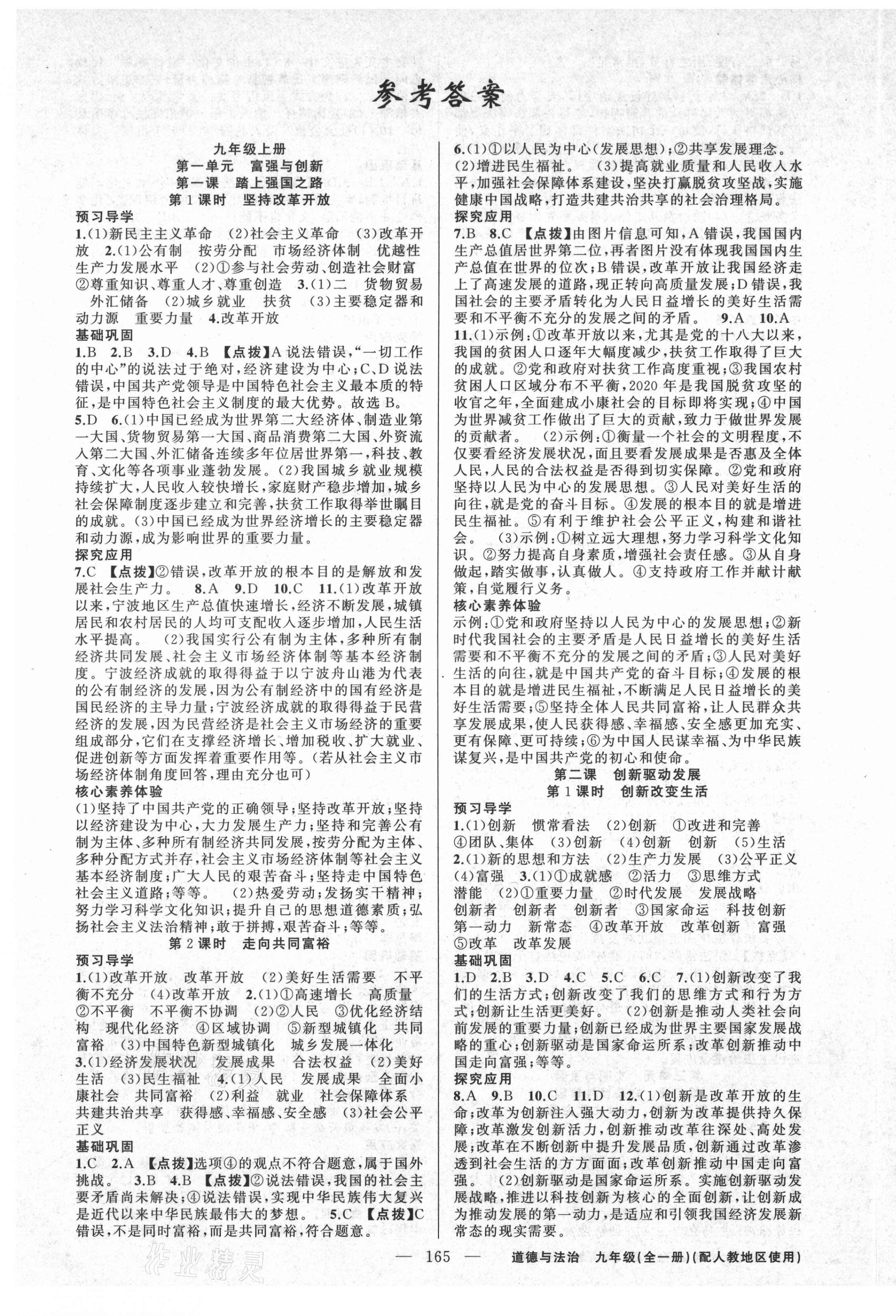 2021年原創新課堂九年級道德與法治全一冊人教版達州專版第1頁