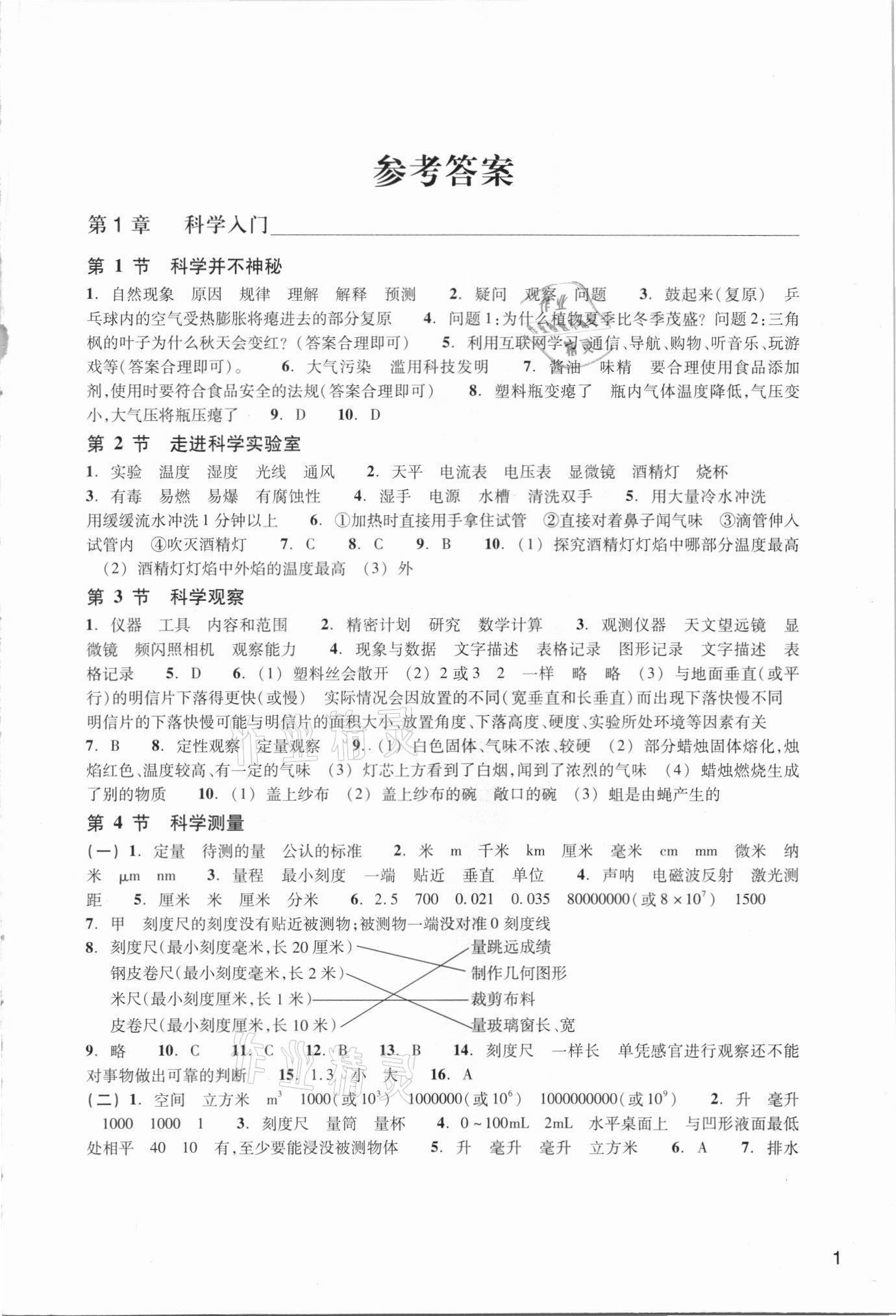 2021年科學作業本七年級上冊浙教版浙江教育出版社第1頁