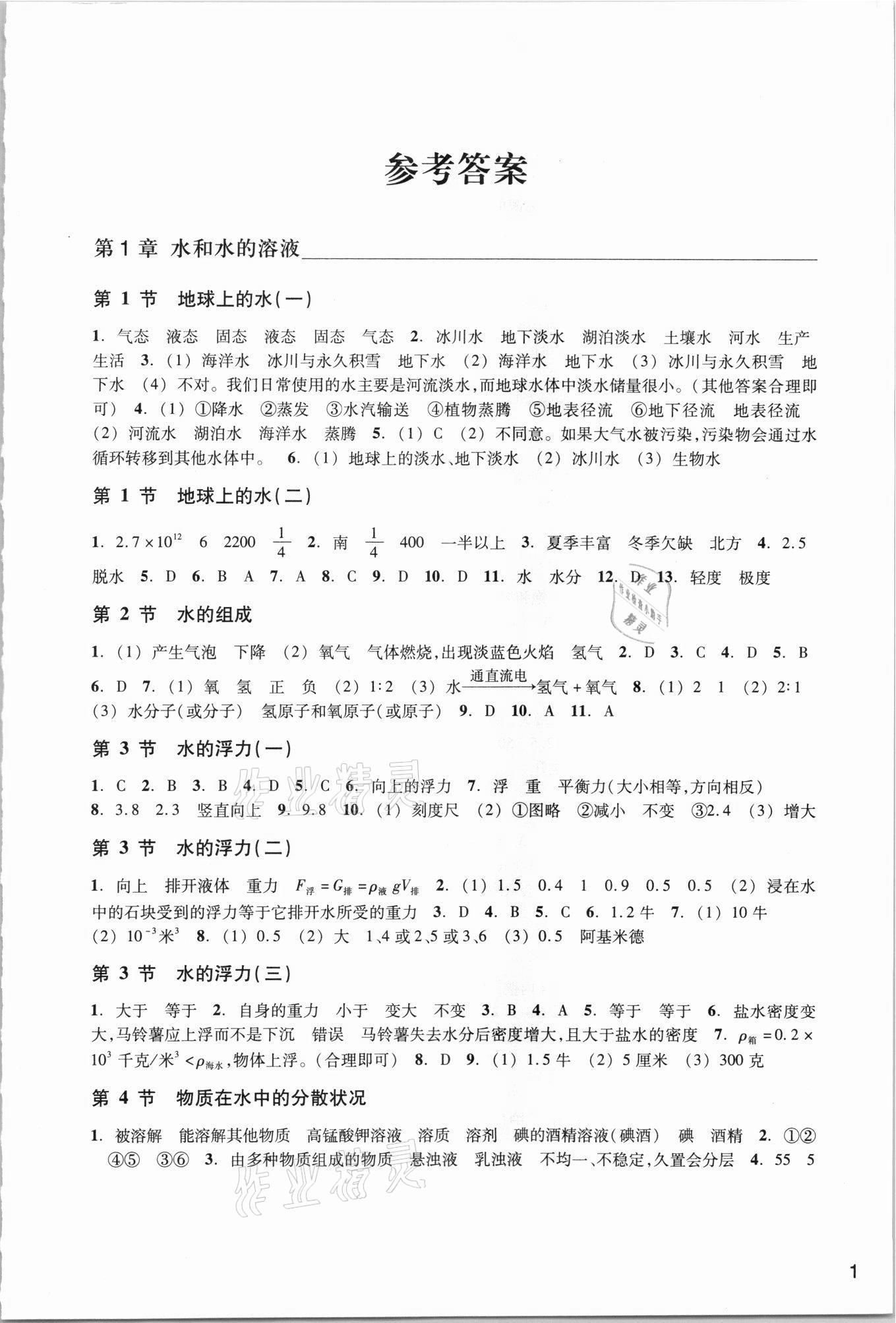 2021年科學作業本八年級上冊浙教版浙江教育出版社第1頁