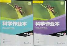 2021年科學作業本八年級上冊浙教版浙江教育出版社