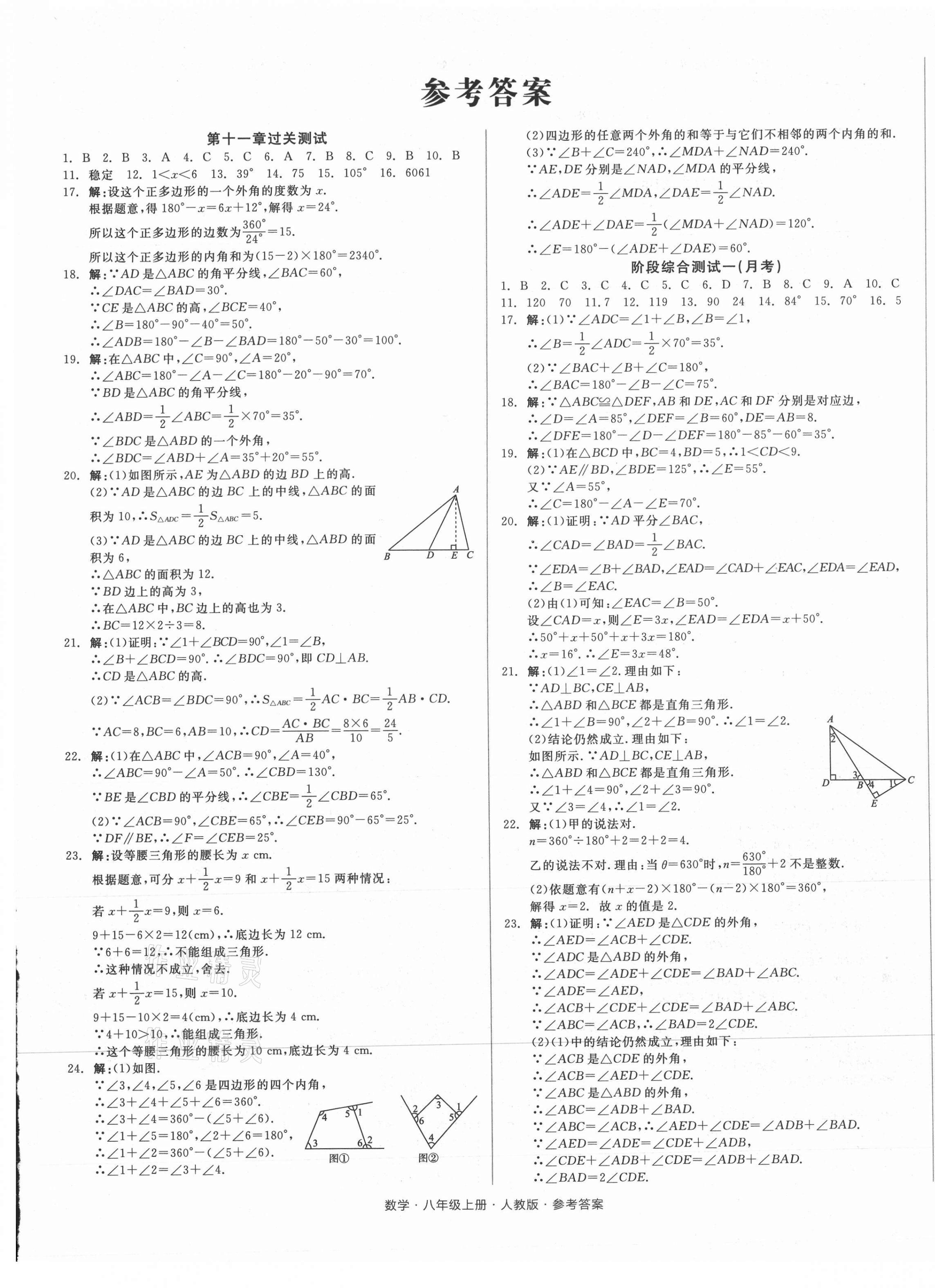 2021年全品小復習八年級數學上冊人教版參考答案第1頁