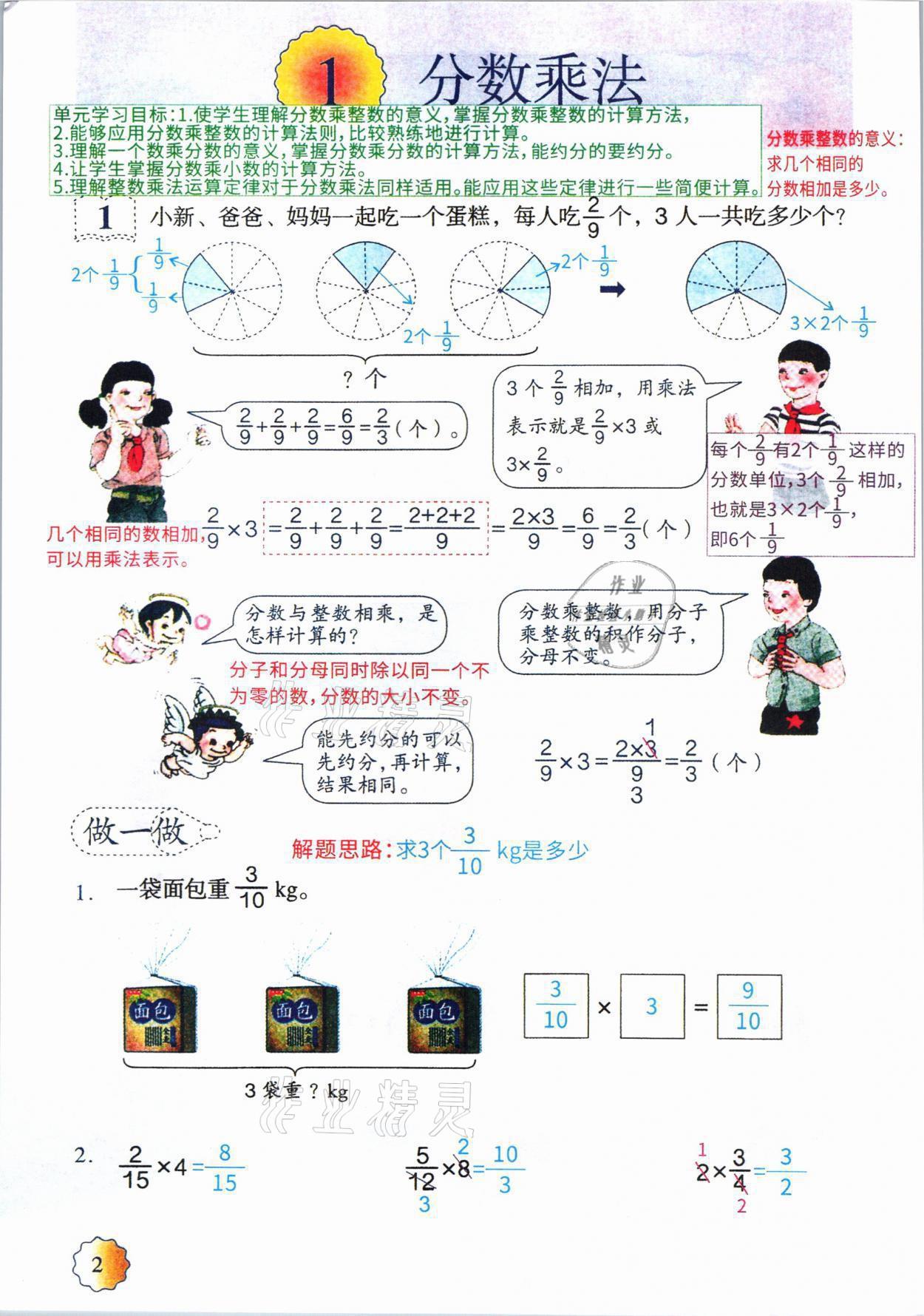 2021年教材课本六年级数学上册人教版参考答案第1页