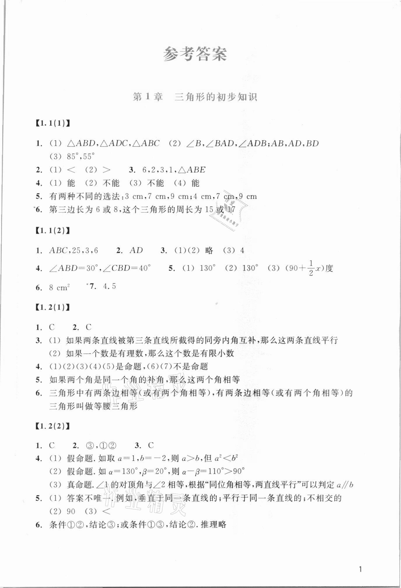 2021年數學作業本八年級上冊浙教版浙江教育出版社參考答案第1頁