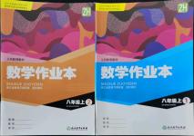 2021年數學作業本八年級上冊浙教版浙江教育出版社