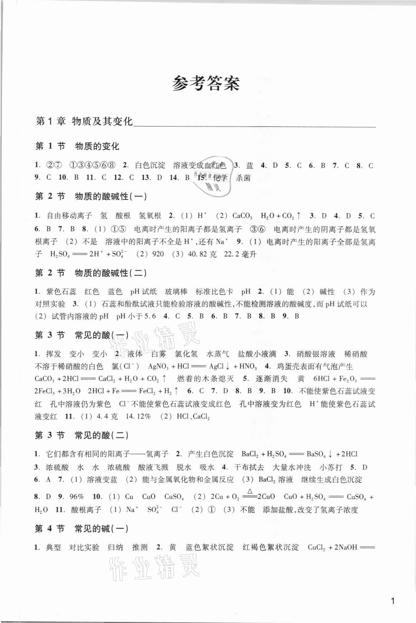 2021年科學作業本浙江教育出版社九年級上冊浙教版第1頁