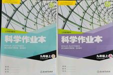 2021年科學作業本浙江教育出版社九年級上冊浙教版
