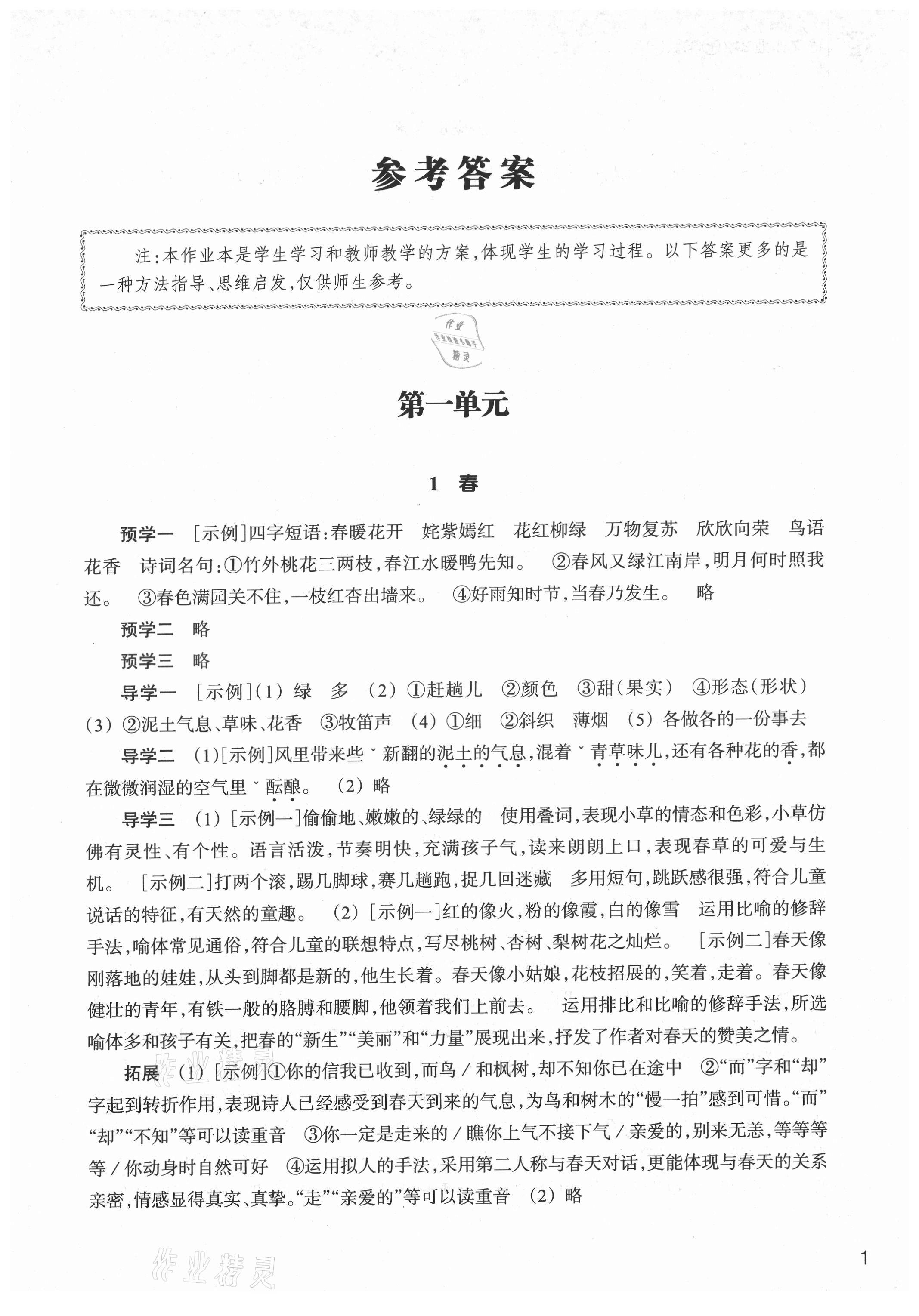 2021年作業本浙江教育出版社七年級語文上冊人教版第1頁