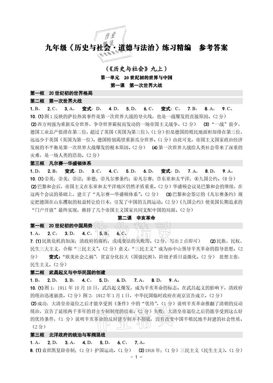 2021年練習精編九年級歷史全一冊人教版參考答案第1頁