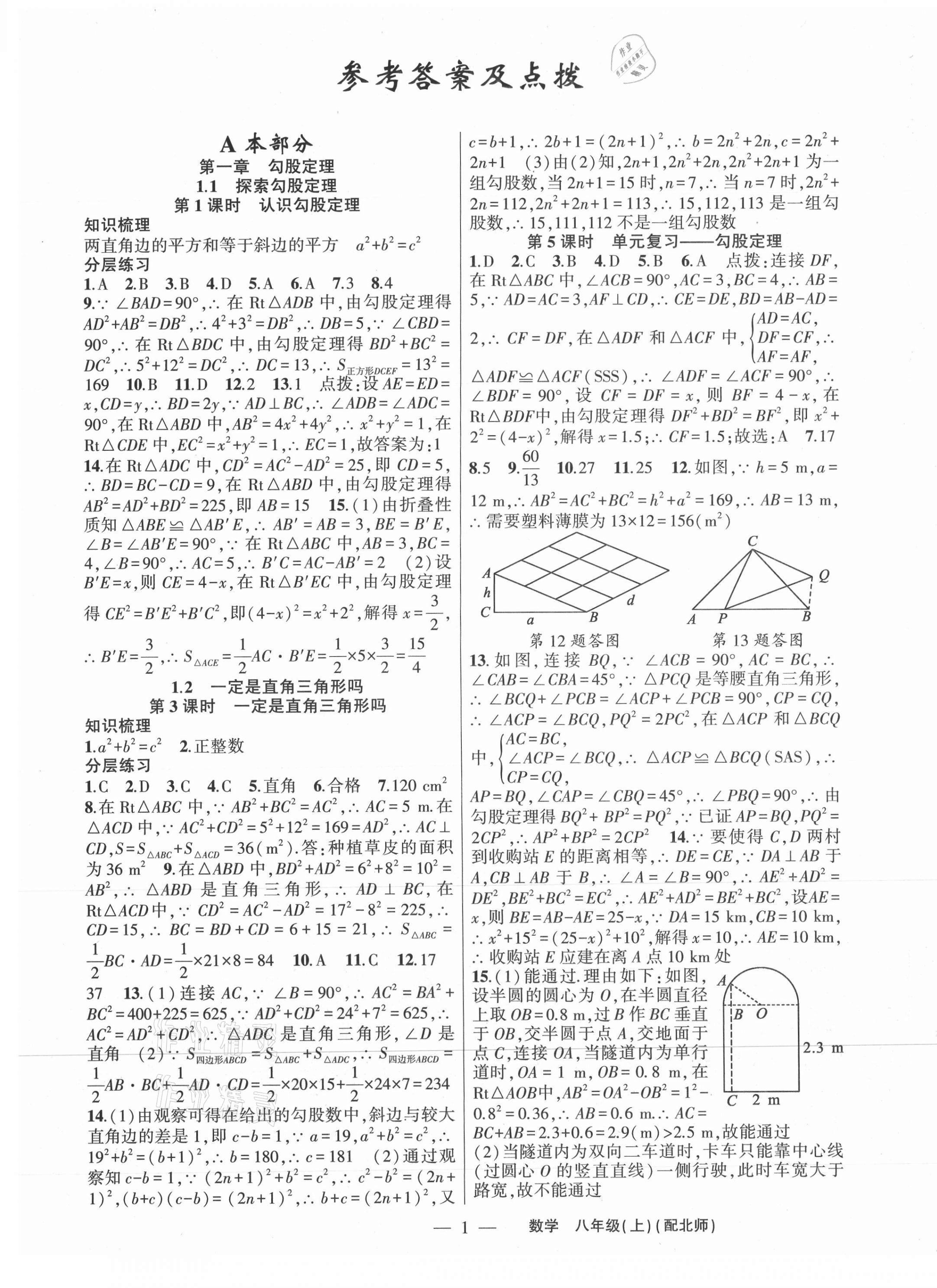 2021年原創新課堂八年級數學上冊北師大版深圳專版第1頁