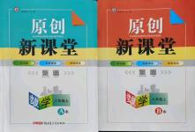 2021年原創新課堂八年級數學上冊北師大版深圳專版