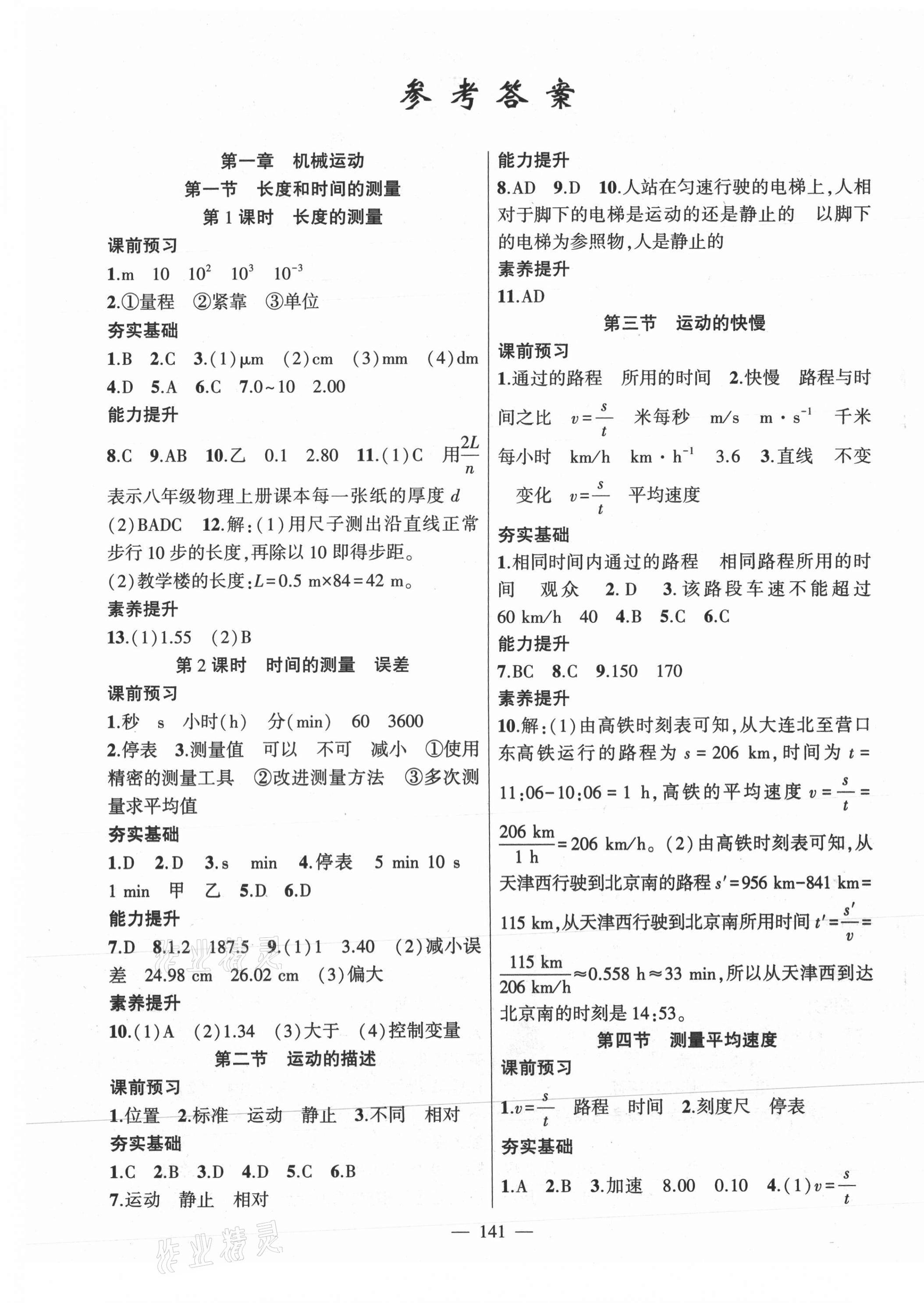 2021年原創新課堂八年級物理上冊人教版深圳專版第1頁