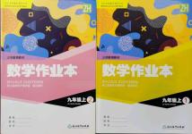 2021年作業本浙江教育出版社九年級數學上冊浙教版