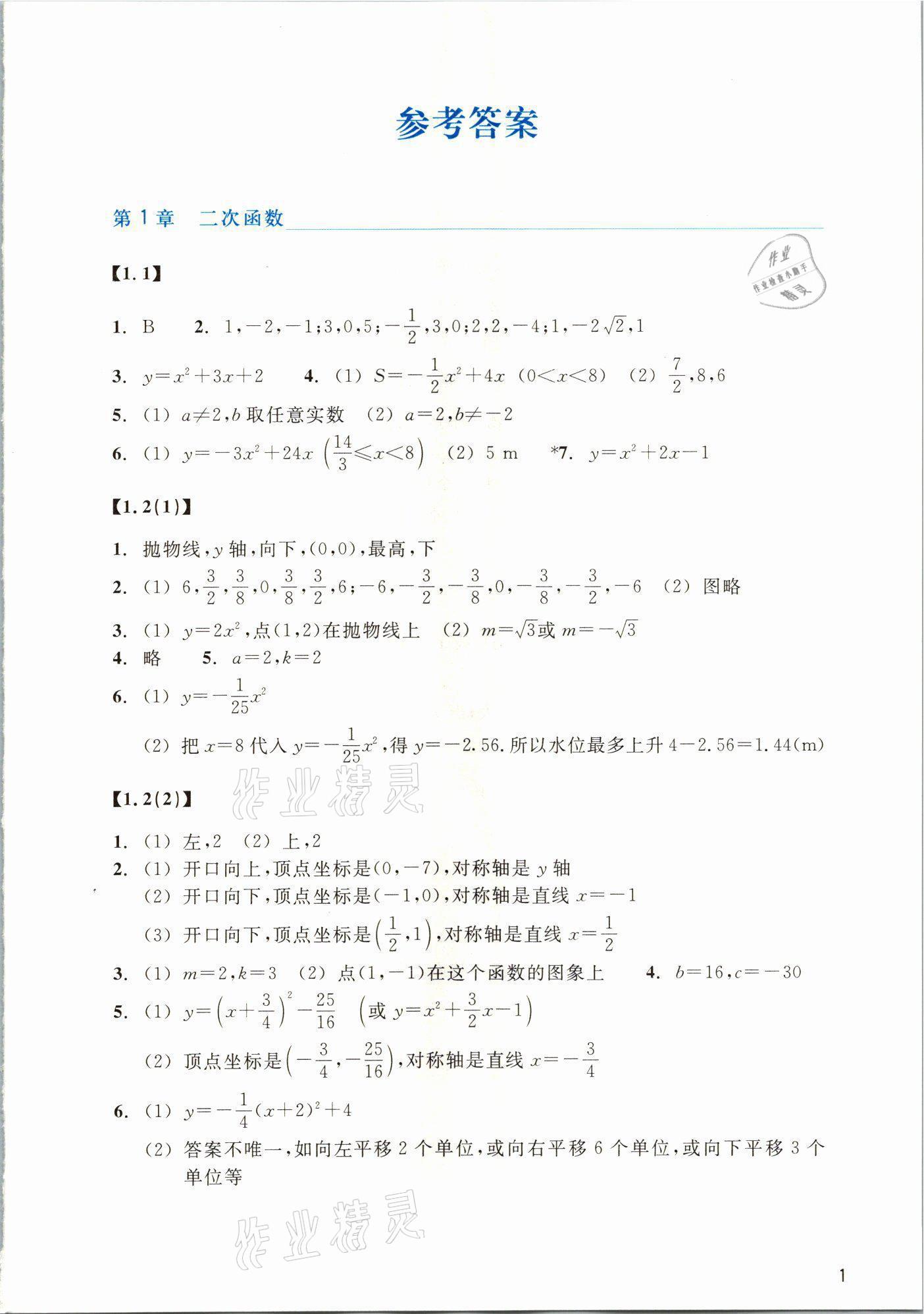 2021年作業本浙江教育出版社九年級數學上冊浙教版參考答案第1頁