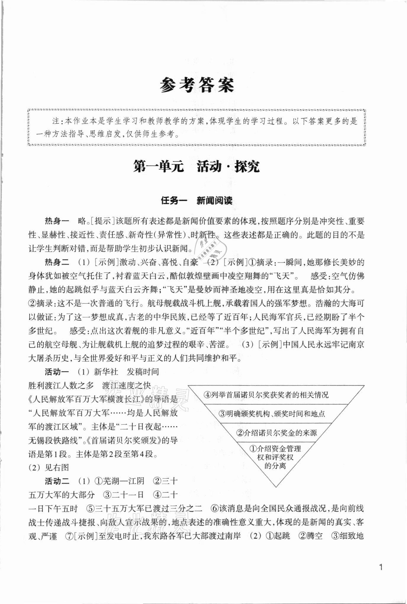 2021年作業本浙江教育出版社八年級語文上冊人教版參考答案第1頁