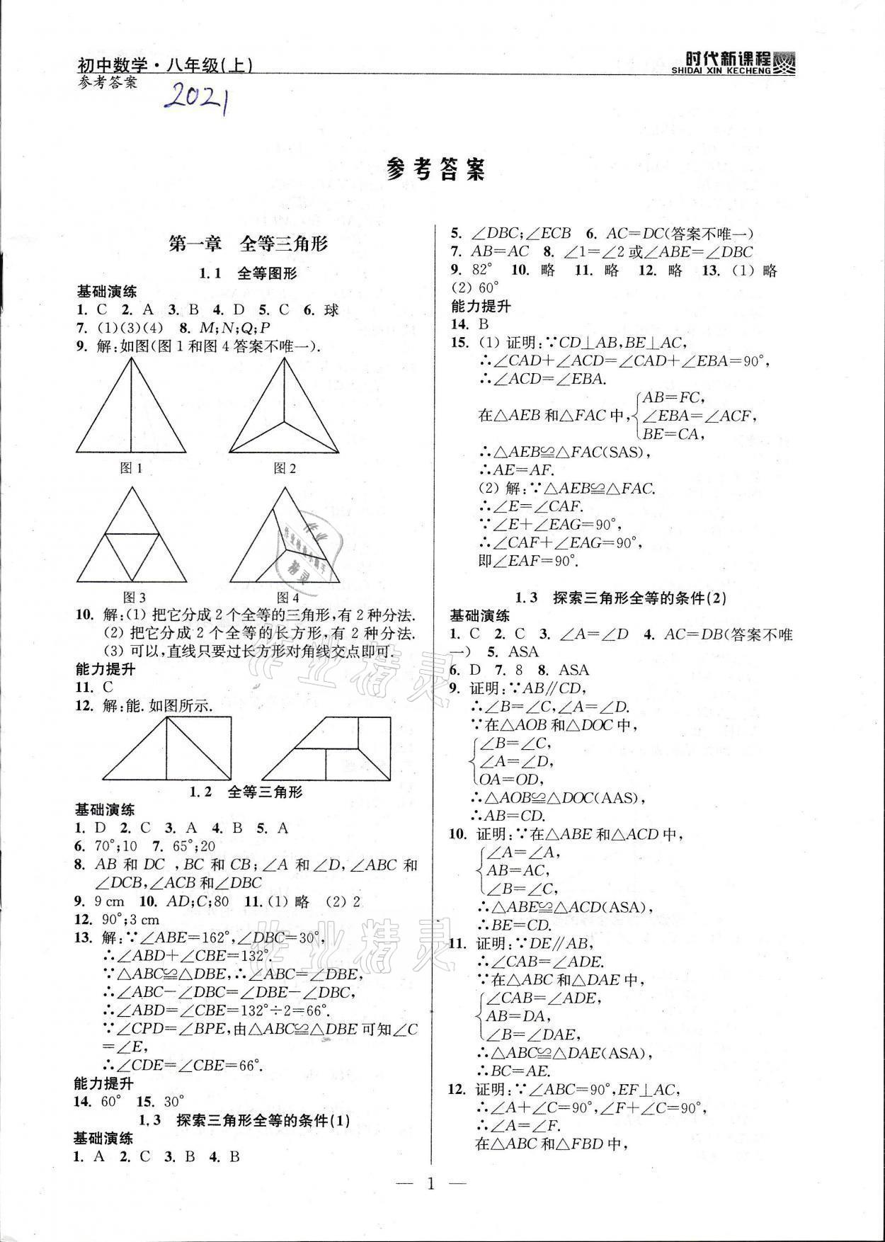 2021年时代新课程八年级数学上册苏科版参考答案第1页