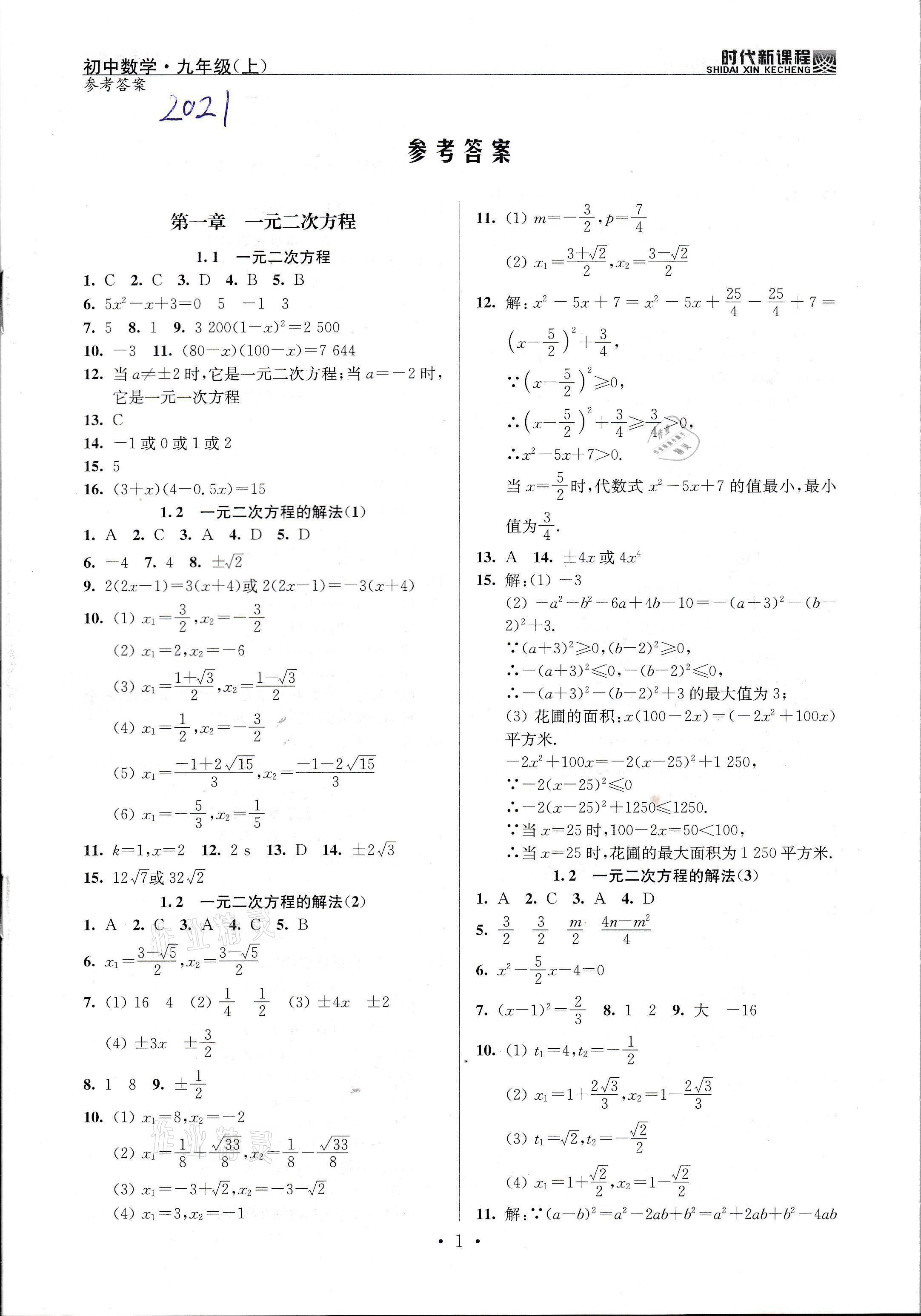 2021年时代新课程九年级数学上册苏科版参考答案第1页