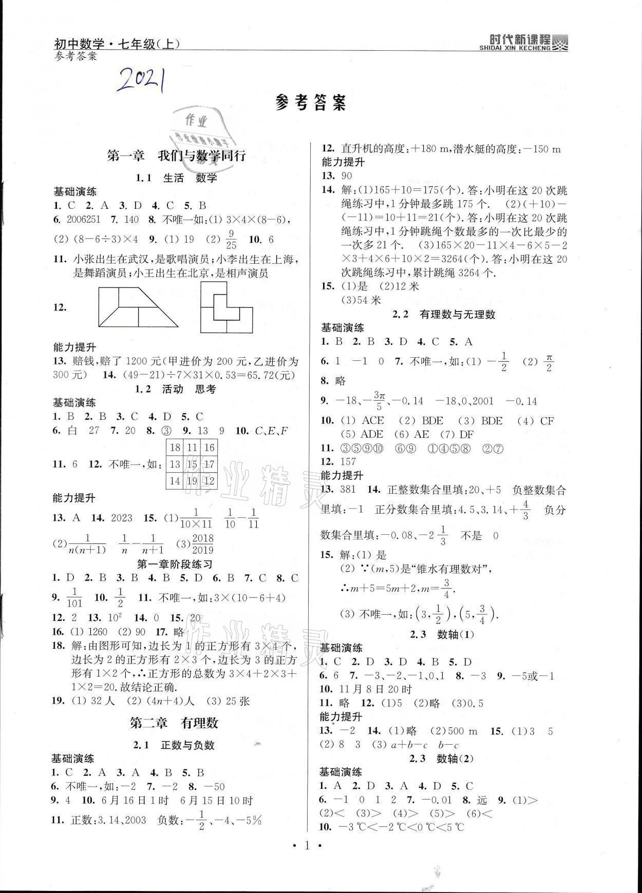 2021年时代新课程七年级数学上册苏科版参考答案第1页