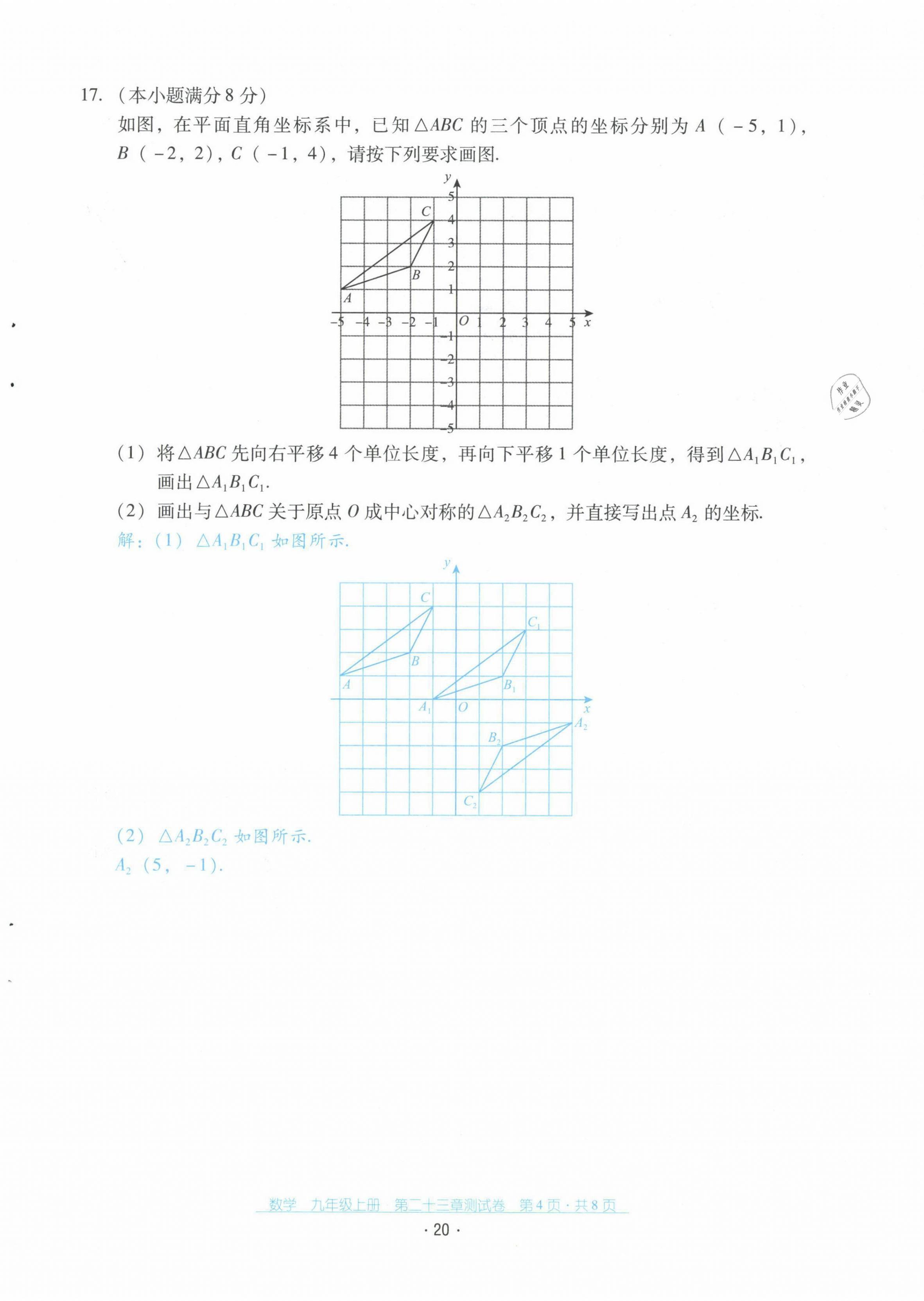 2021年云南省标准教辅优佳学案配套测试卷九年级数学上册人教版第20页