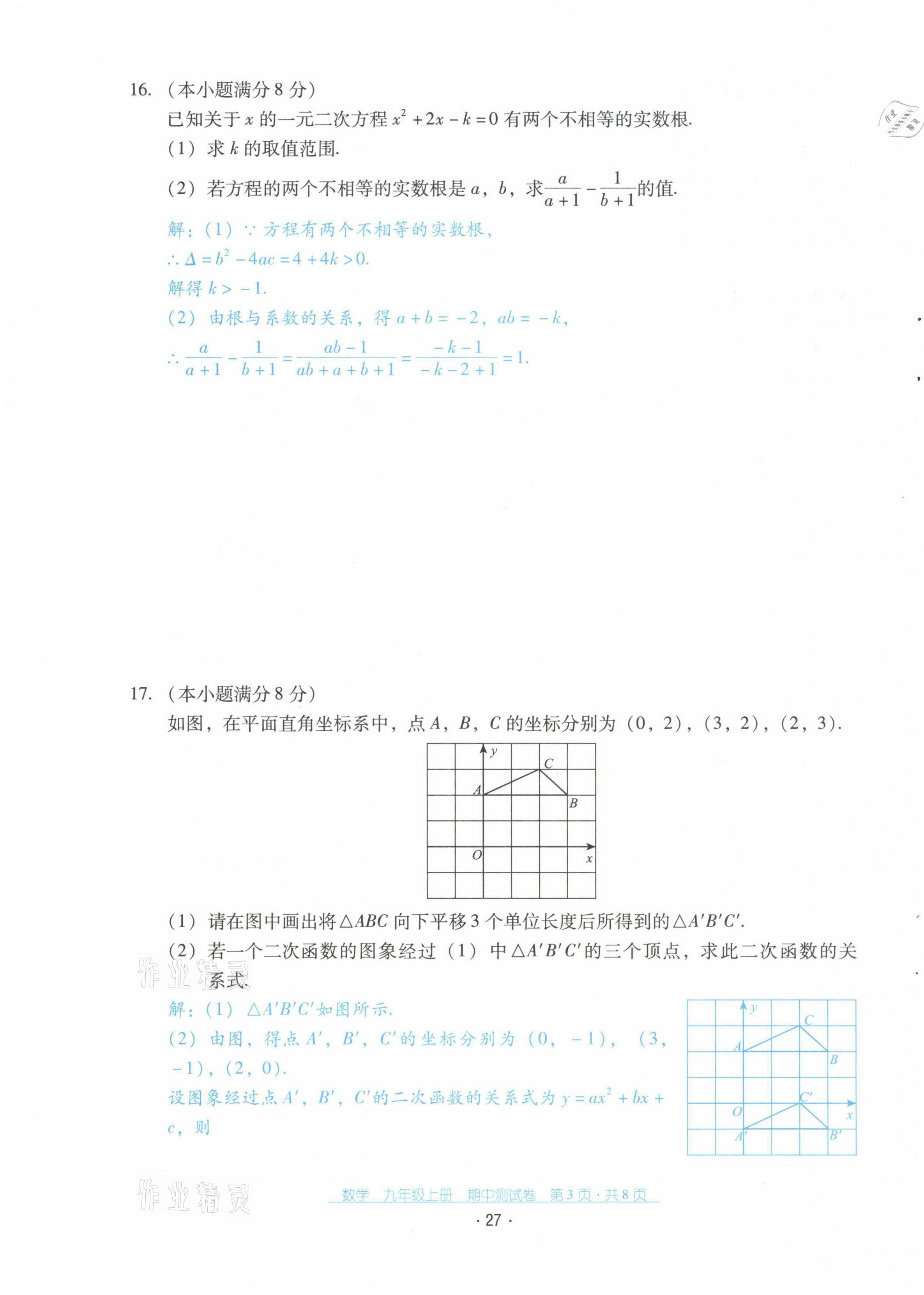 2021年云南省标准教辅优佳学案配套测试卷九年级数学上册人教版第27页