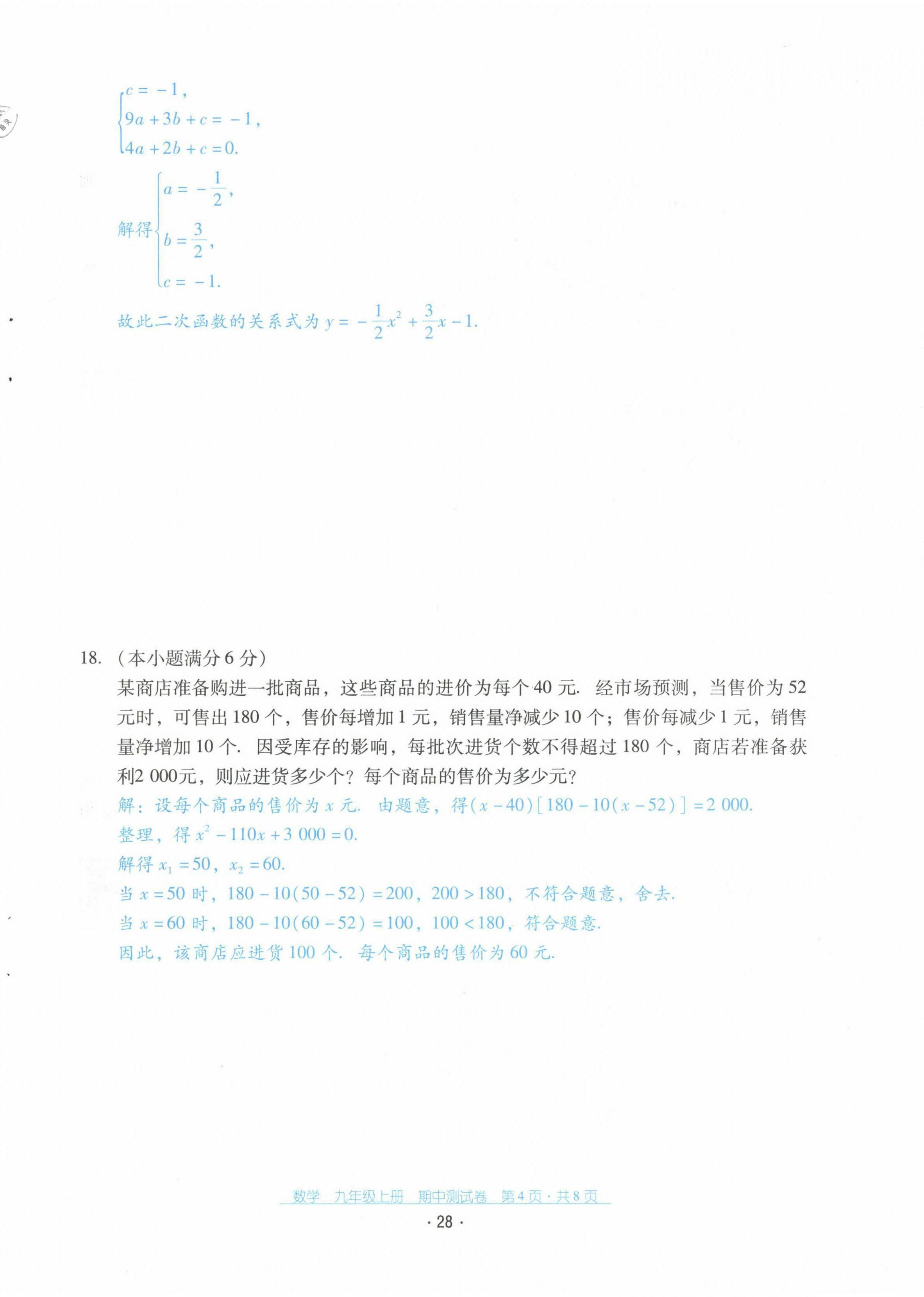 2021年云南省标准教辅优佳学案配套测试卷九年级数学上册人教版第28页