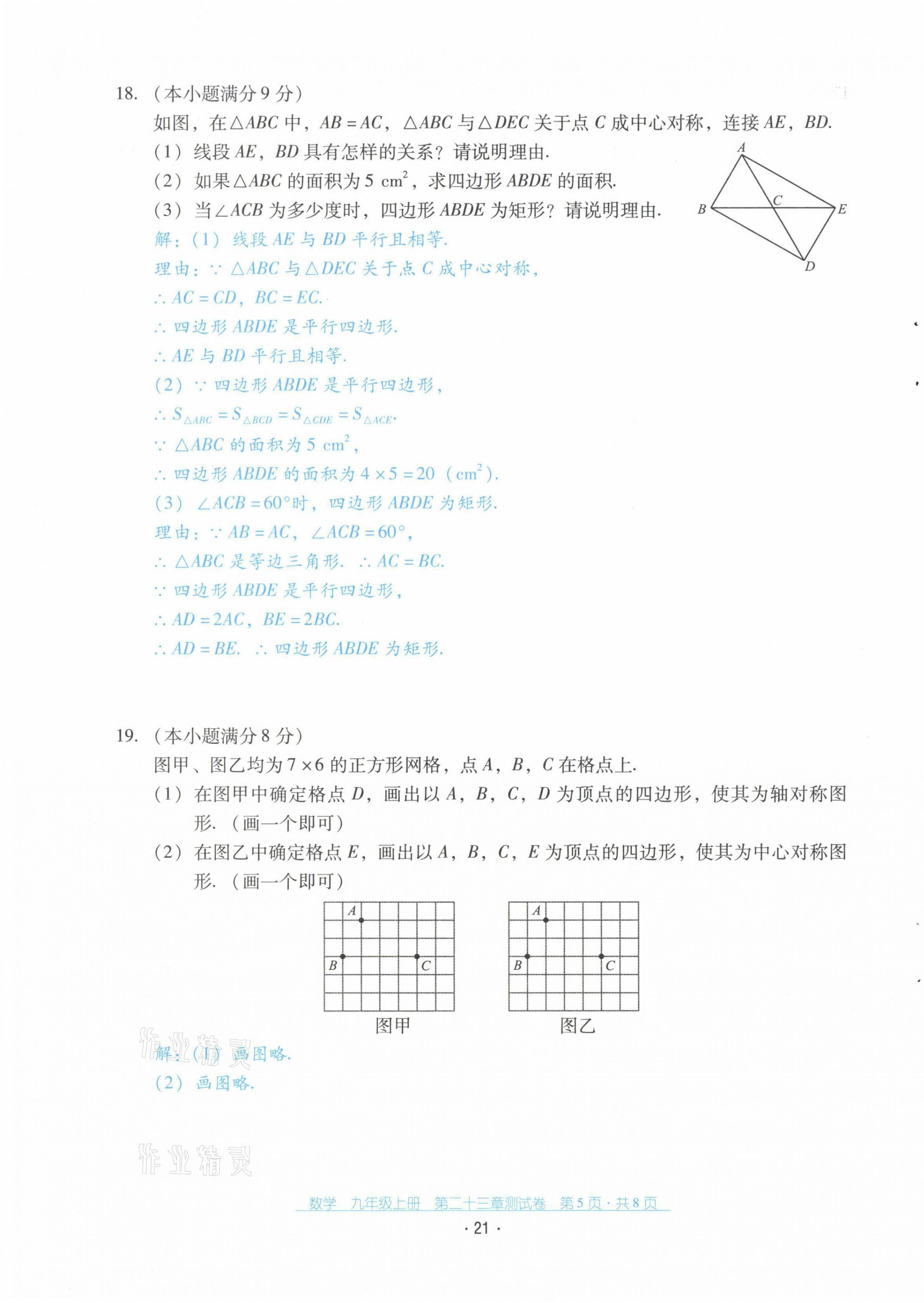 2021年云南省标准教辅优佳学案配套测试卷九年级数学上册人教版第21页