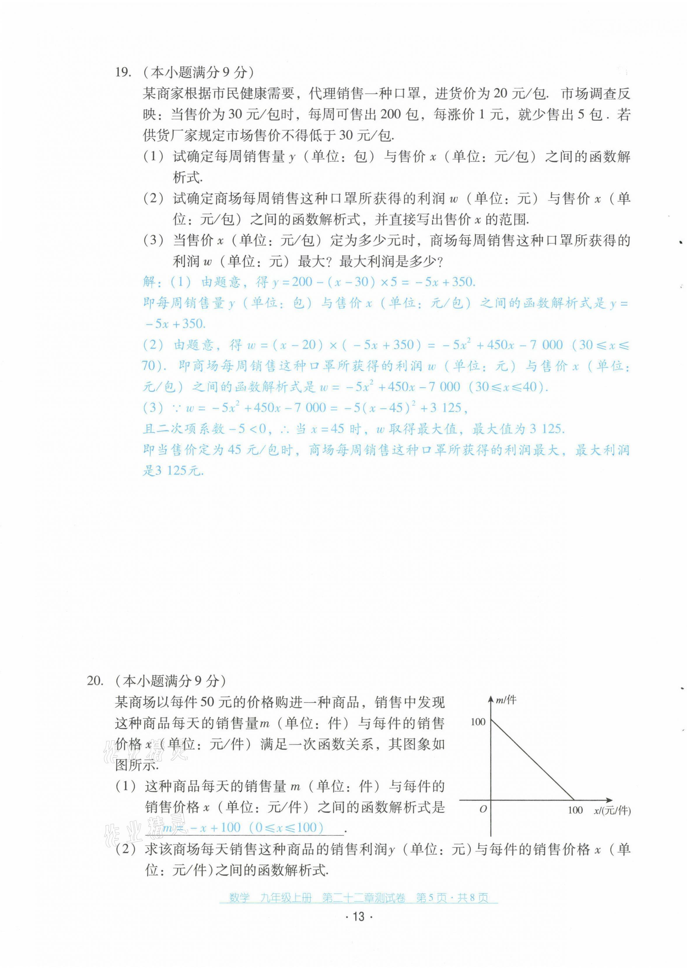 2021年云南省标准教辅优佳学案配套测试卷九年级数学上册人教版第13页