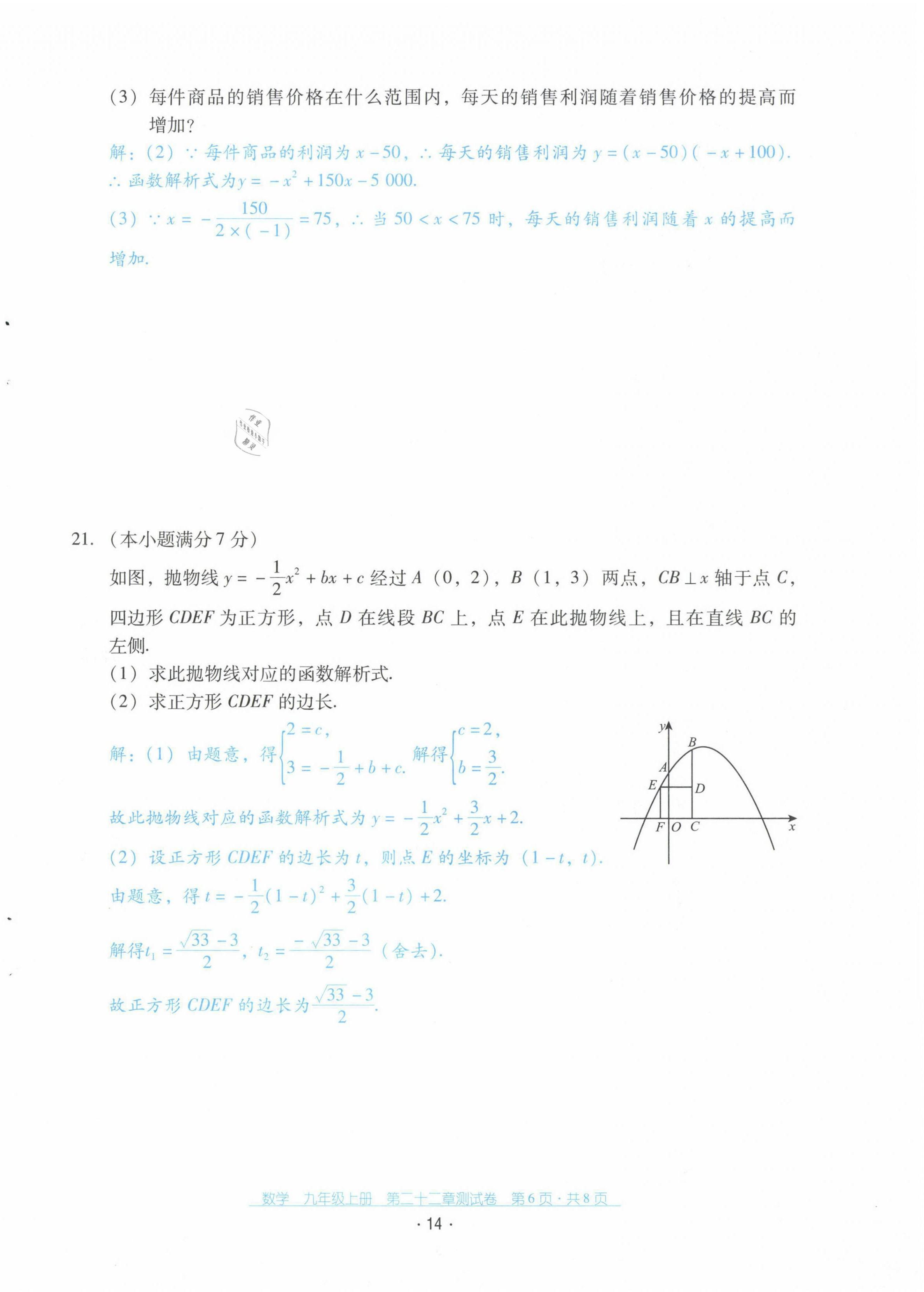 2021年云南省标准教辅优佳学案配套测试卷九年级数学上册人教版第14页