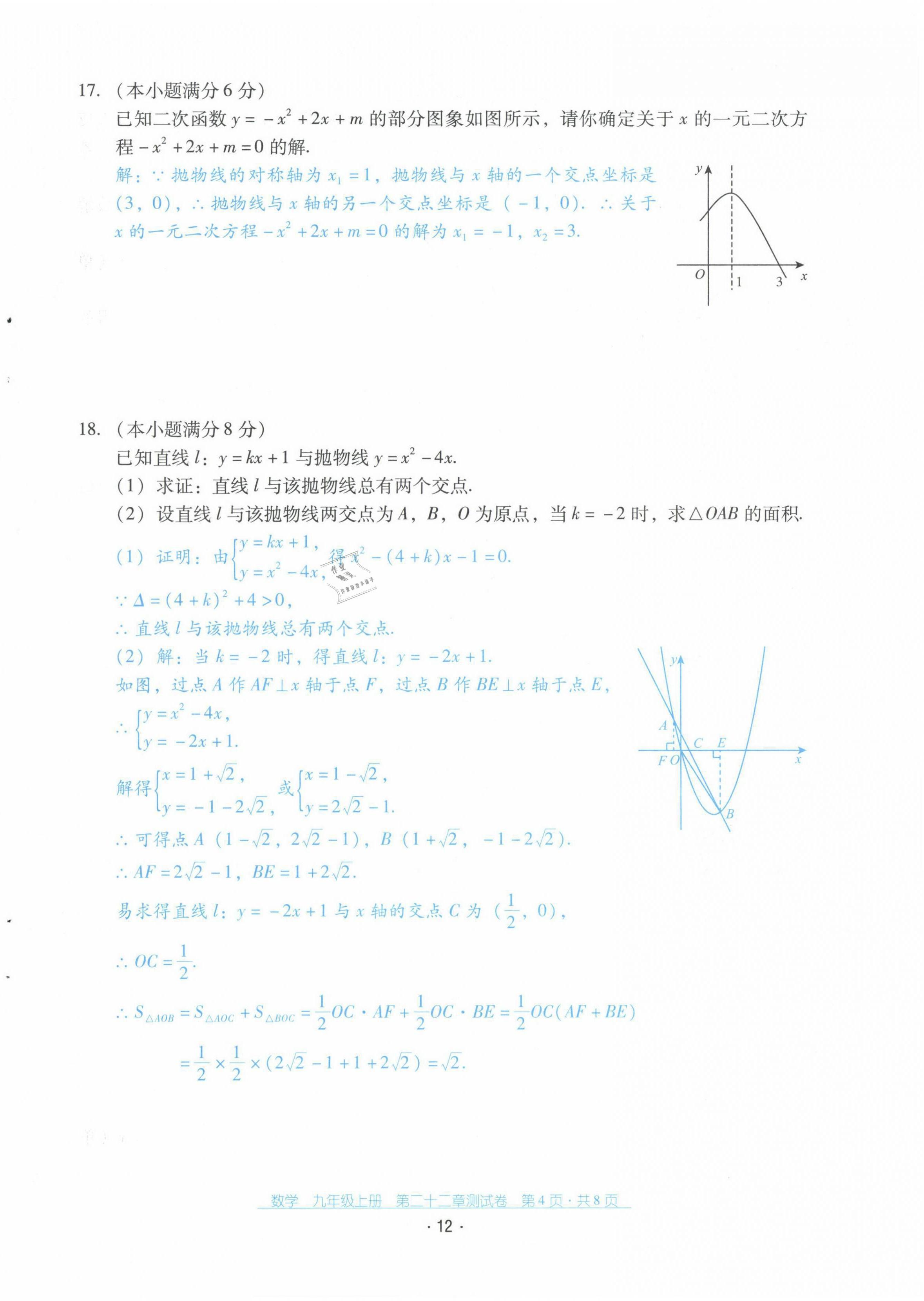 2021年云南省标准教辅优佳学案配套测试卷九年级数学上册人教版第12页