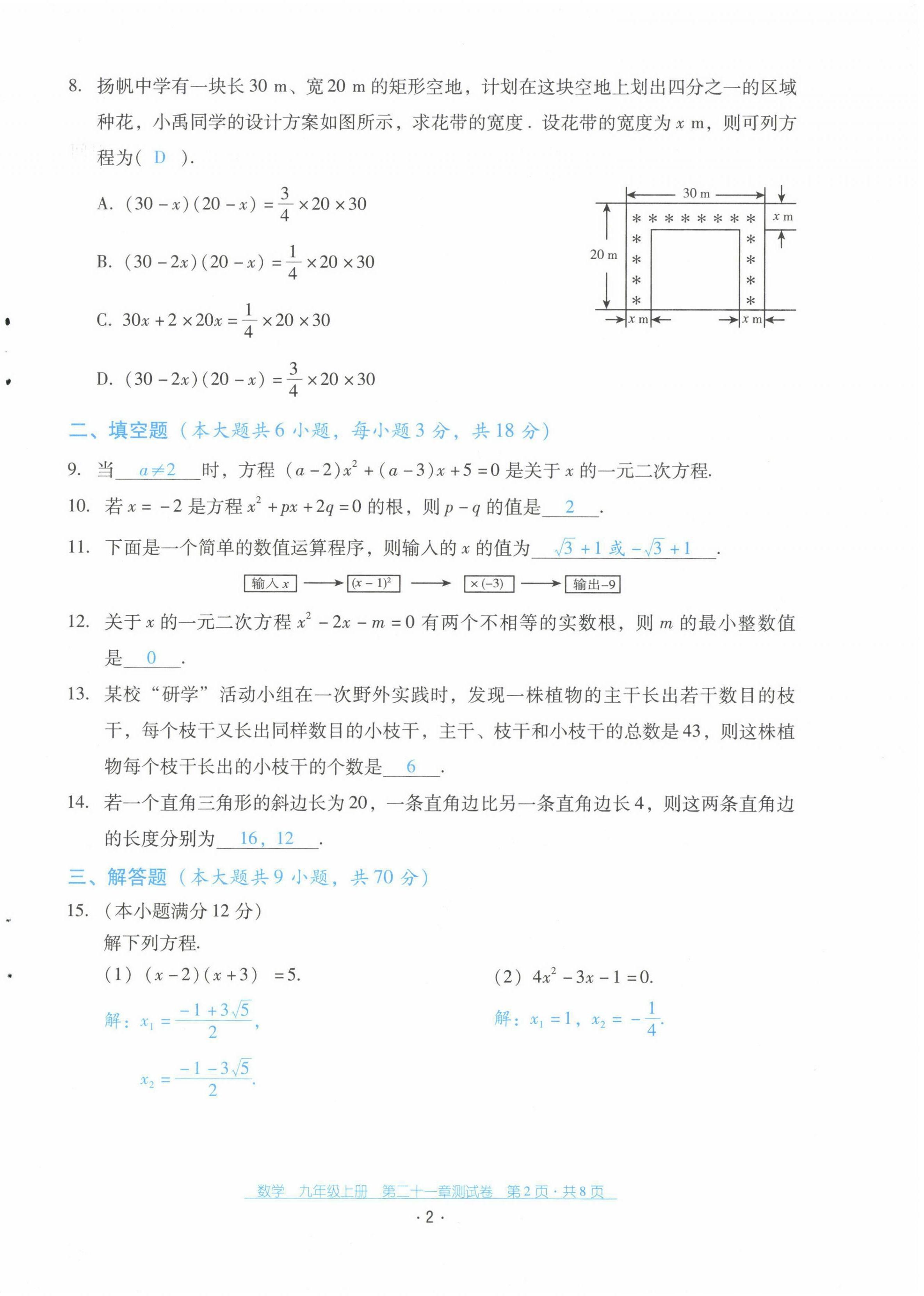 2021年云南省标准教辅优佳学案配套测试卷九年级数学上册人教版第2页