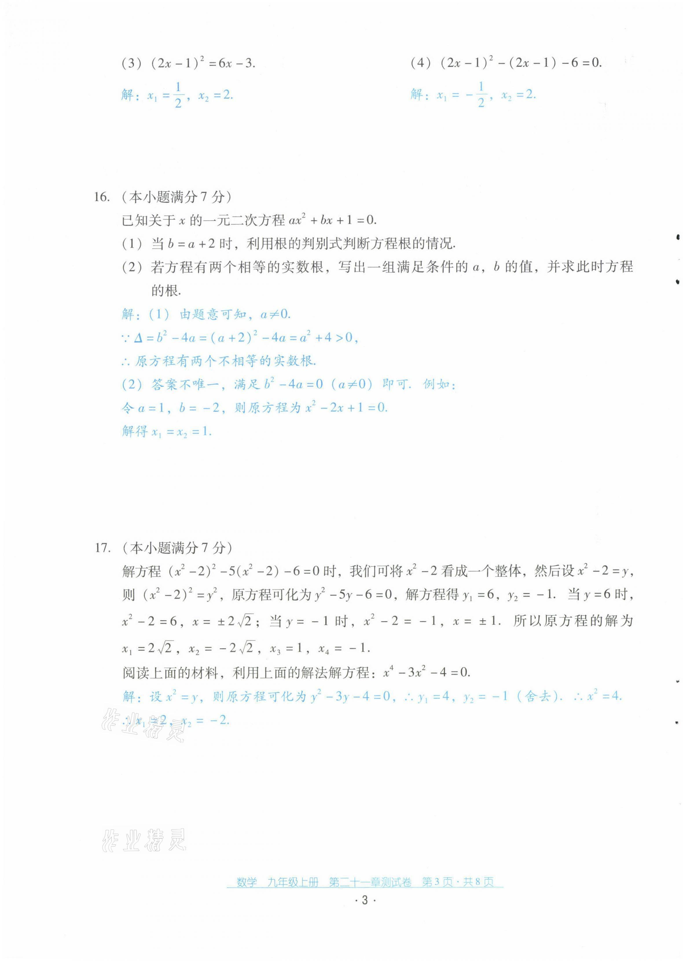 2021年云南省标准教辅优佳学案配套测试卷九年级数学上册人教版第3页