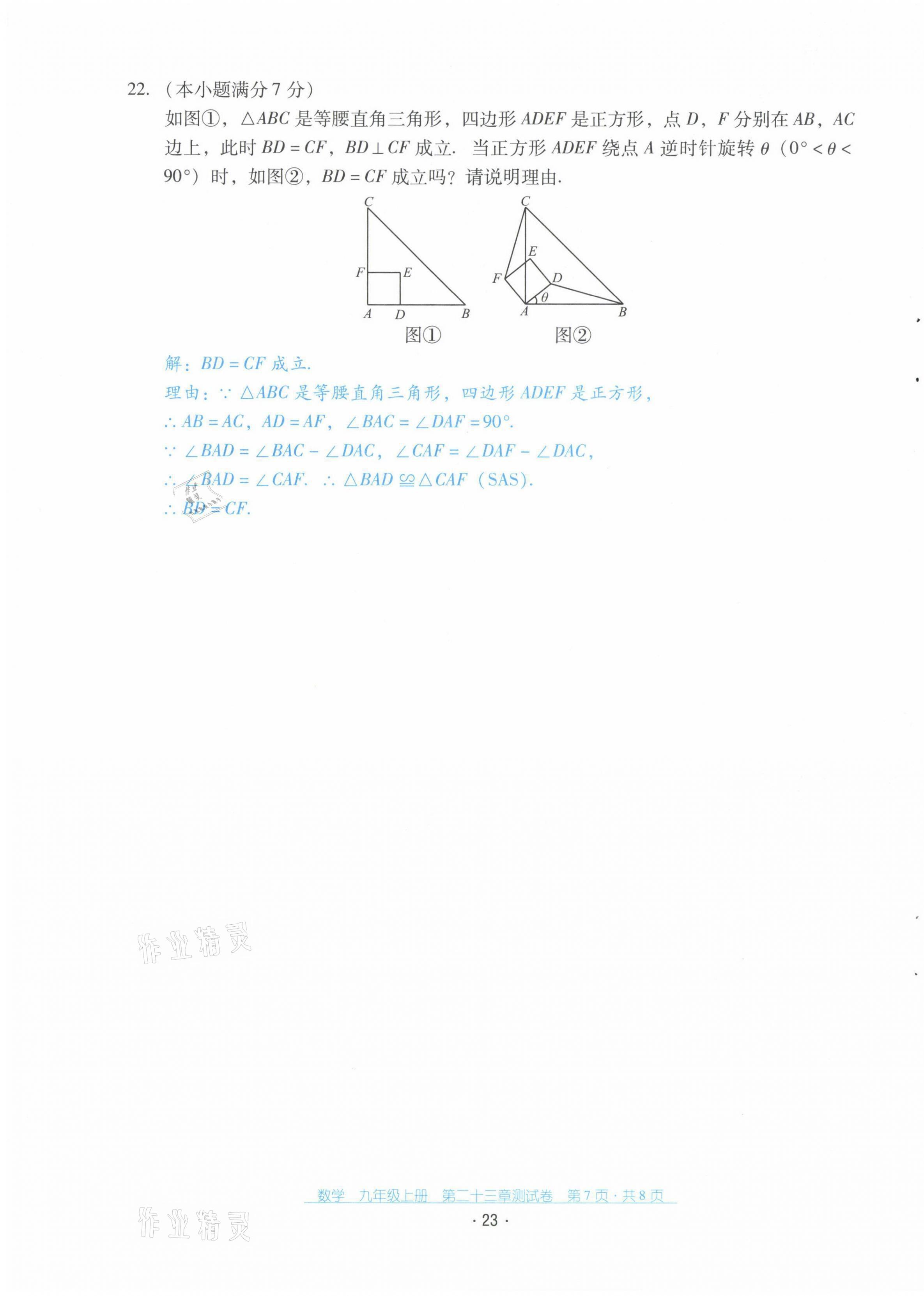 2021年云南省标准教辅优佳学案配套测试卷九年级数学上册人教版第23页