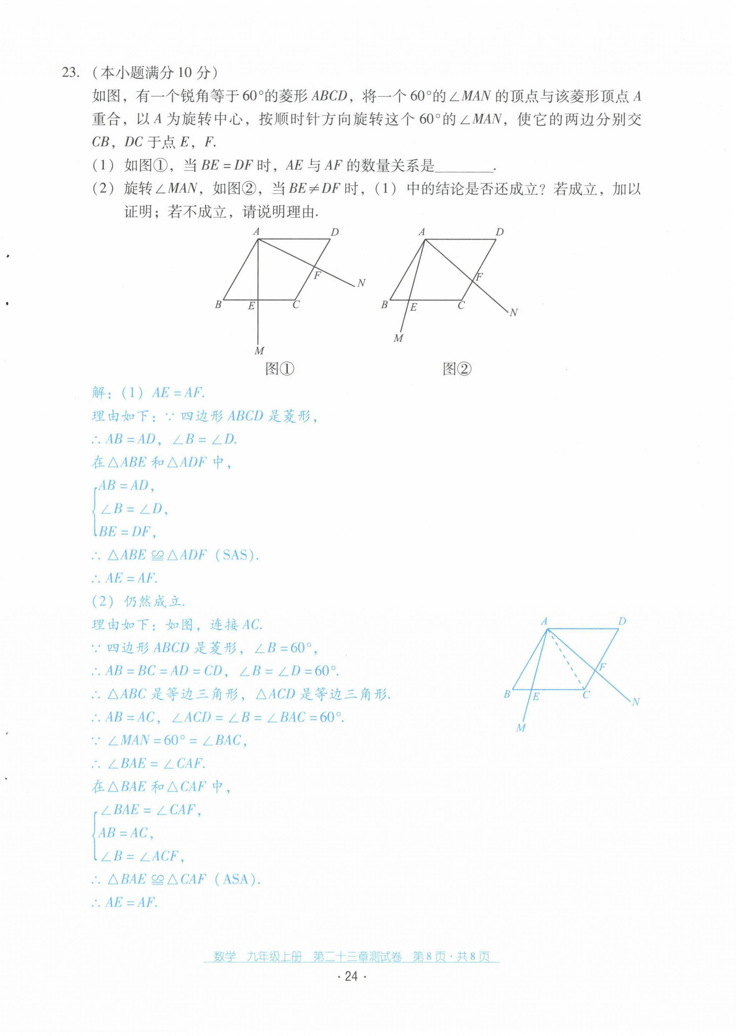 2021年云南省标准教辅优佳学案配套测试卷九年级数学上册人教版第24页