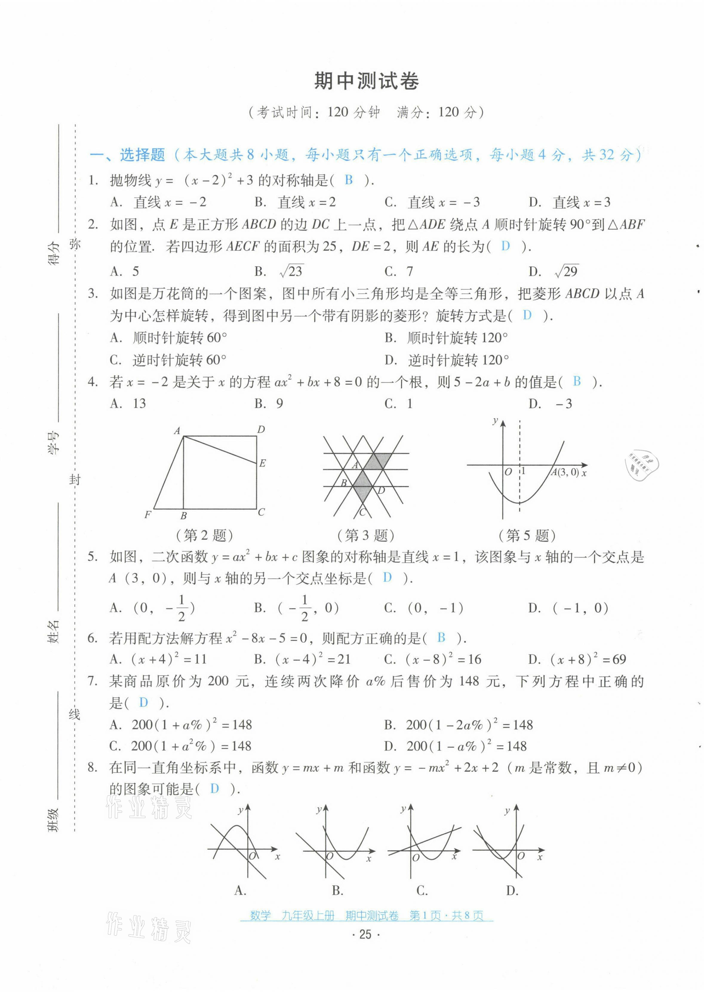 2021年云南省标准教辅优佳学案配套测试卷九年级数学上册人教版第25页