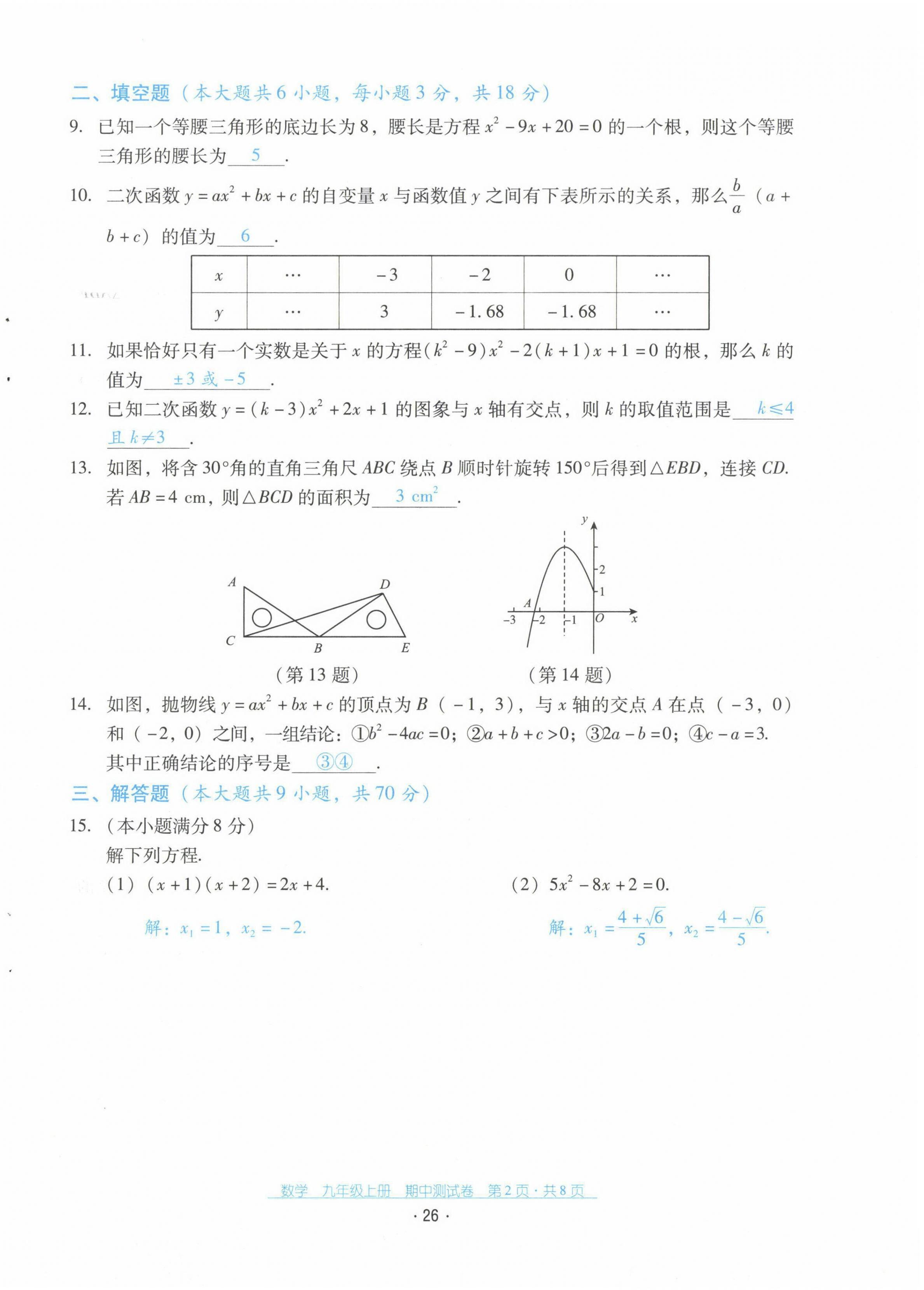 2021年云南省标准教辅优佳学案配套测试卷九年级数学上册人教版第26页