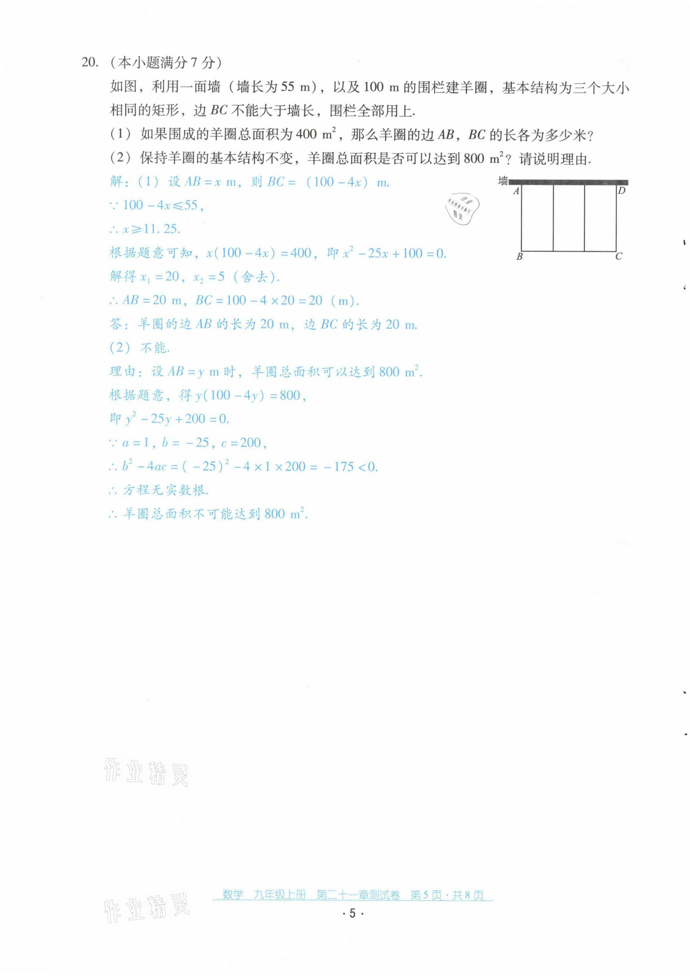 2021年云南省标准教辅优佳学案配套测试卷九年级数学上册人教版第5页