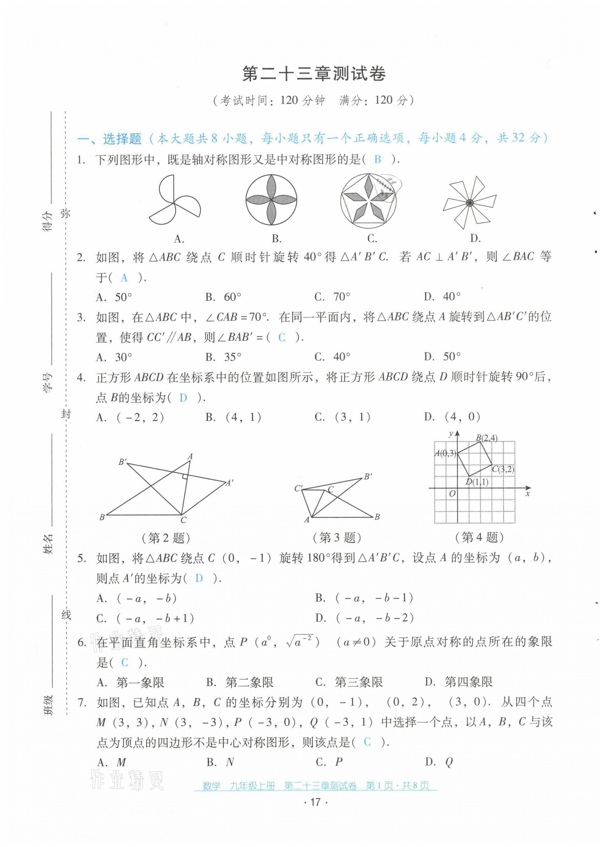 2021年云南省标准教辅优佳学案配套测试卷九年级数学上册人教版第17页
