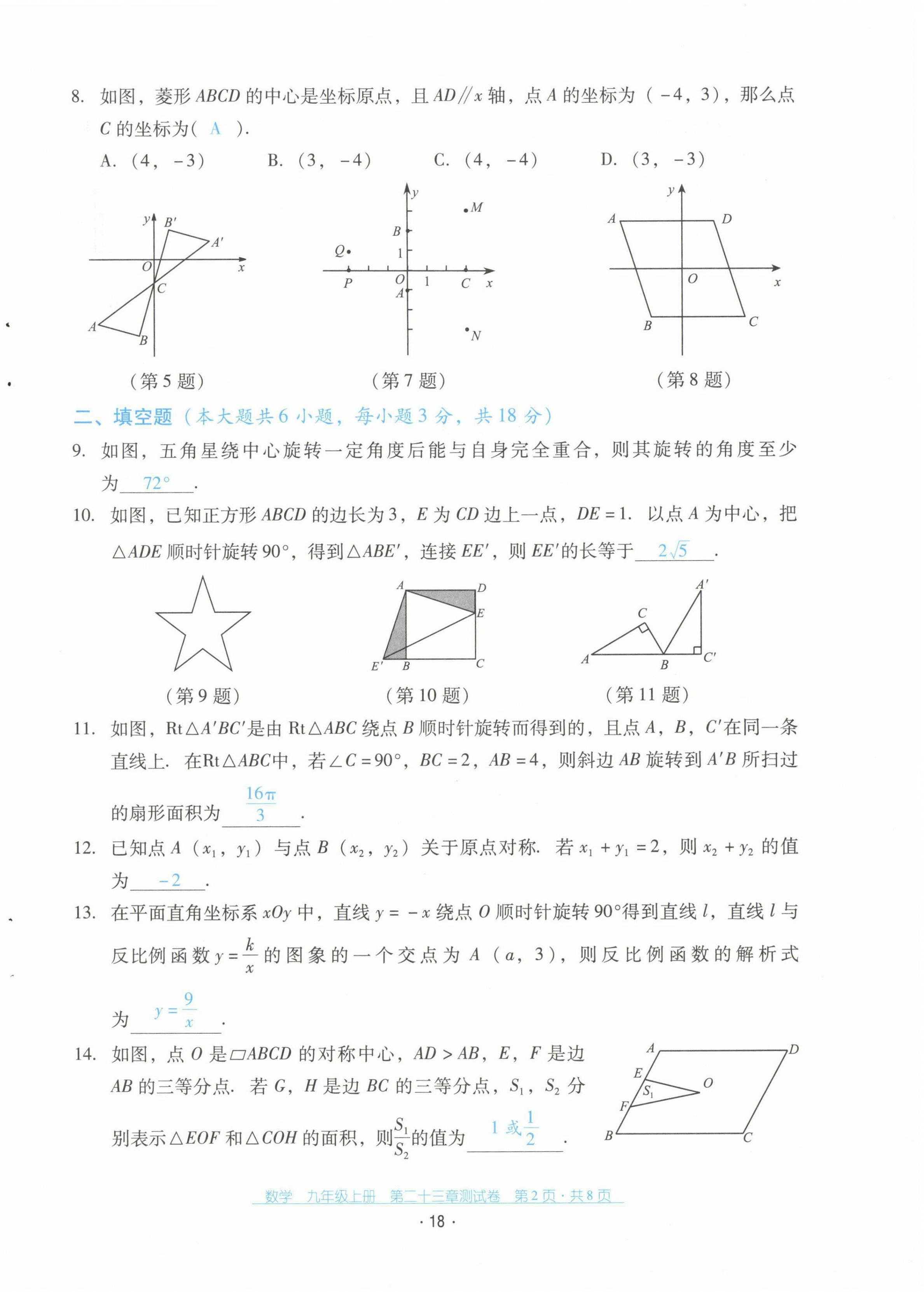 2021年云南省标准教辅优佳学案配套测试卷九年级数学上册人教版第18页