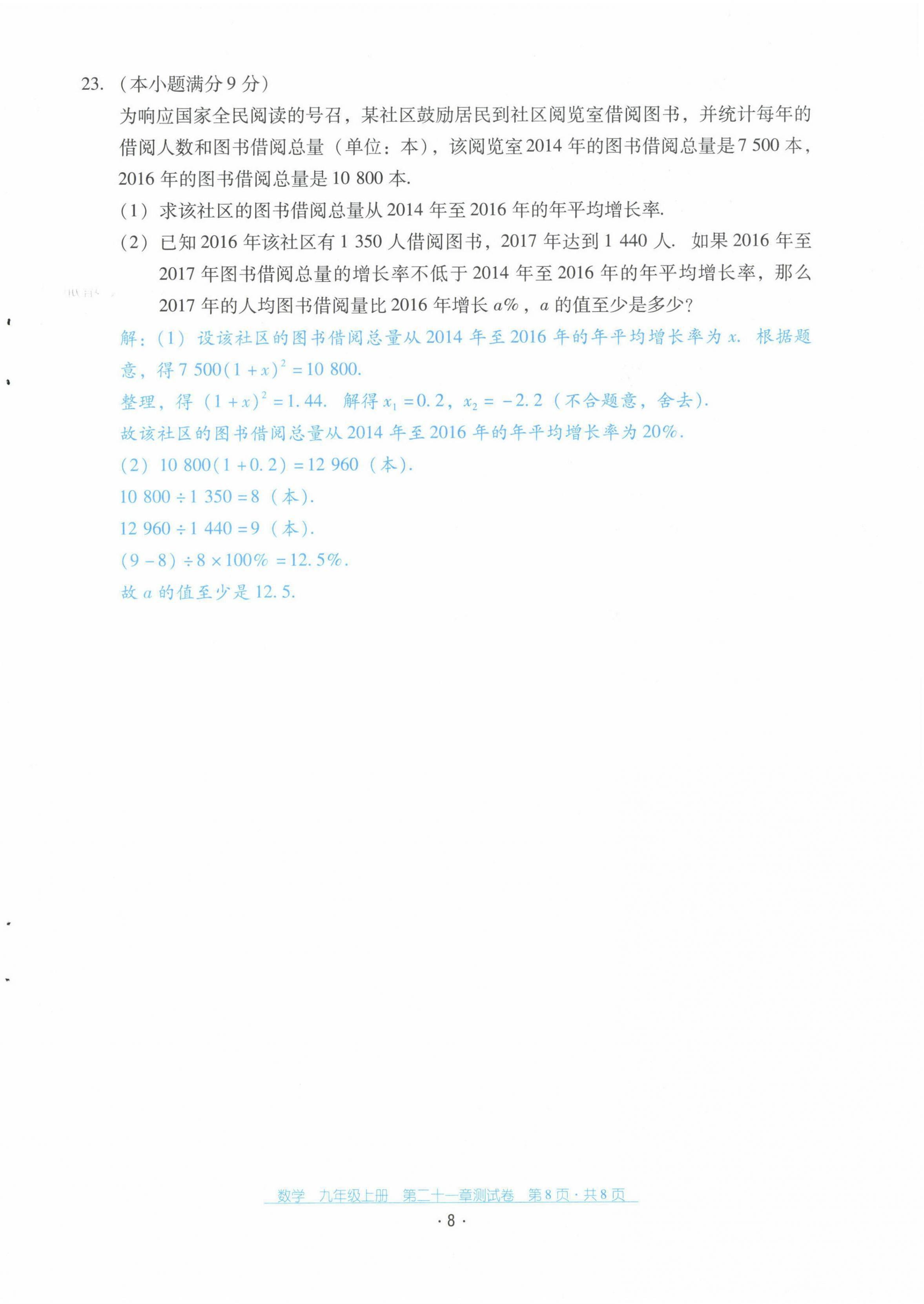2021年云南省标准教辅优佳学案配套测试卷九年级数学上册人教版第8页