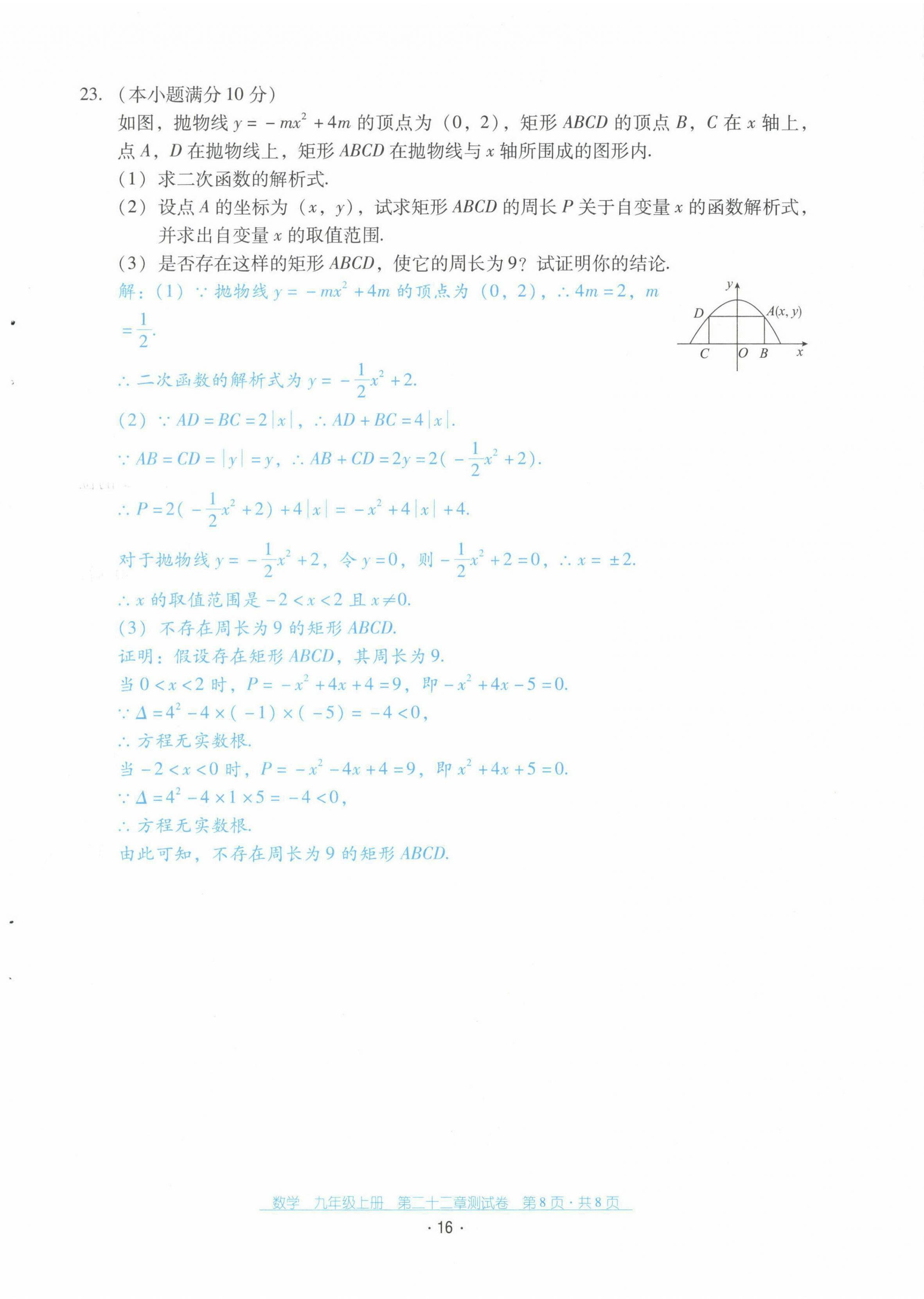 2021年云南省标准教辅优佳学案配套测试卷九年级数学上册人教版第16页