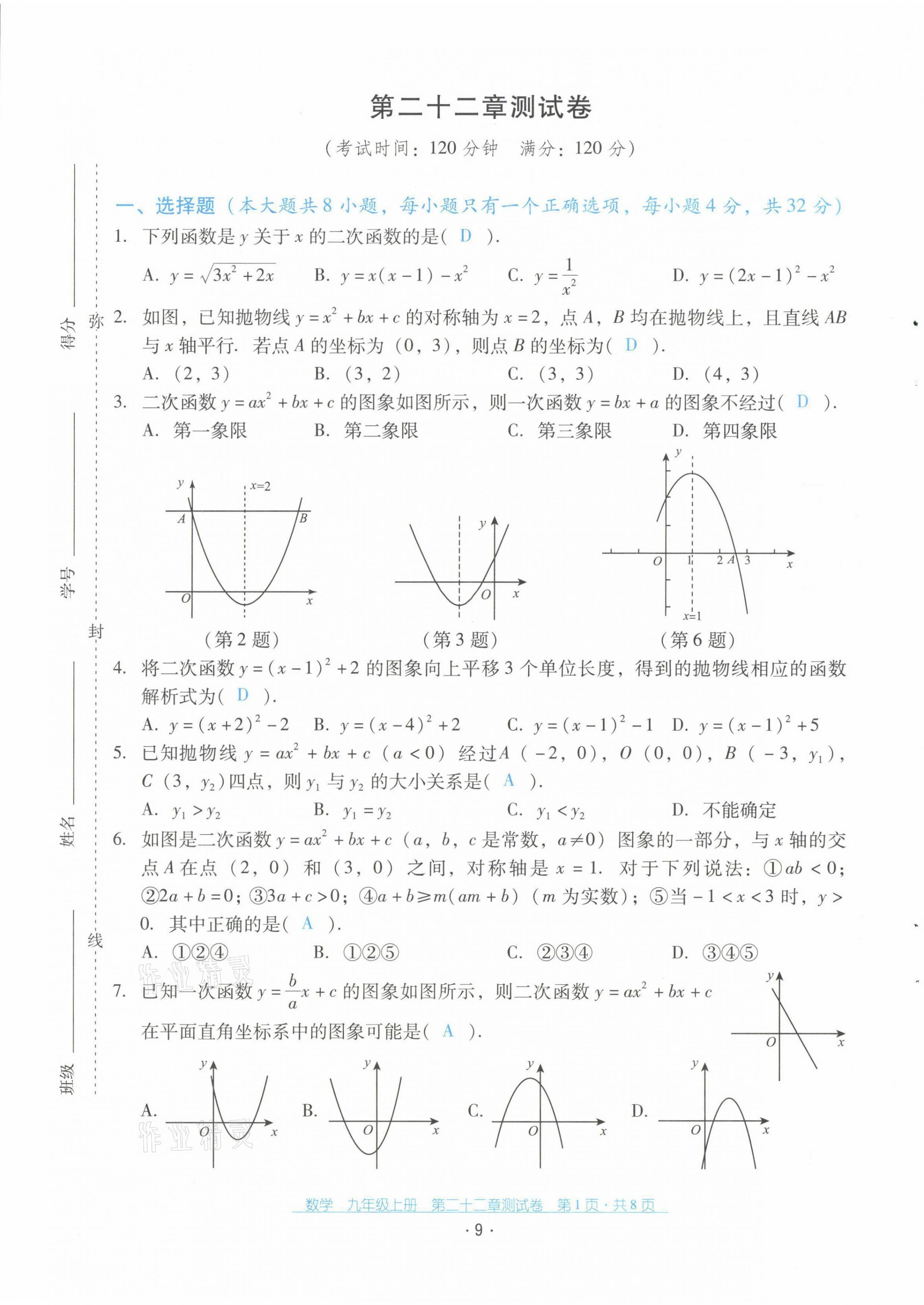 2021年云南省标准教辅优佳学案配套测试卷九年级数学上册人教版第9页