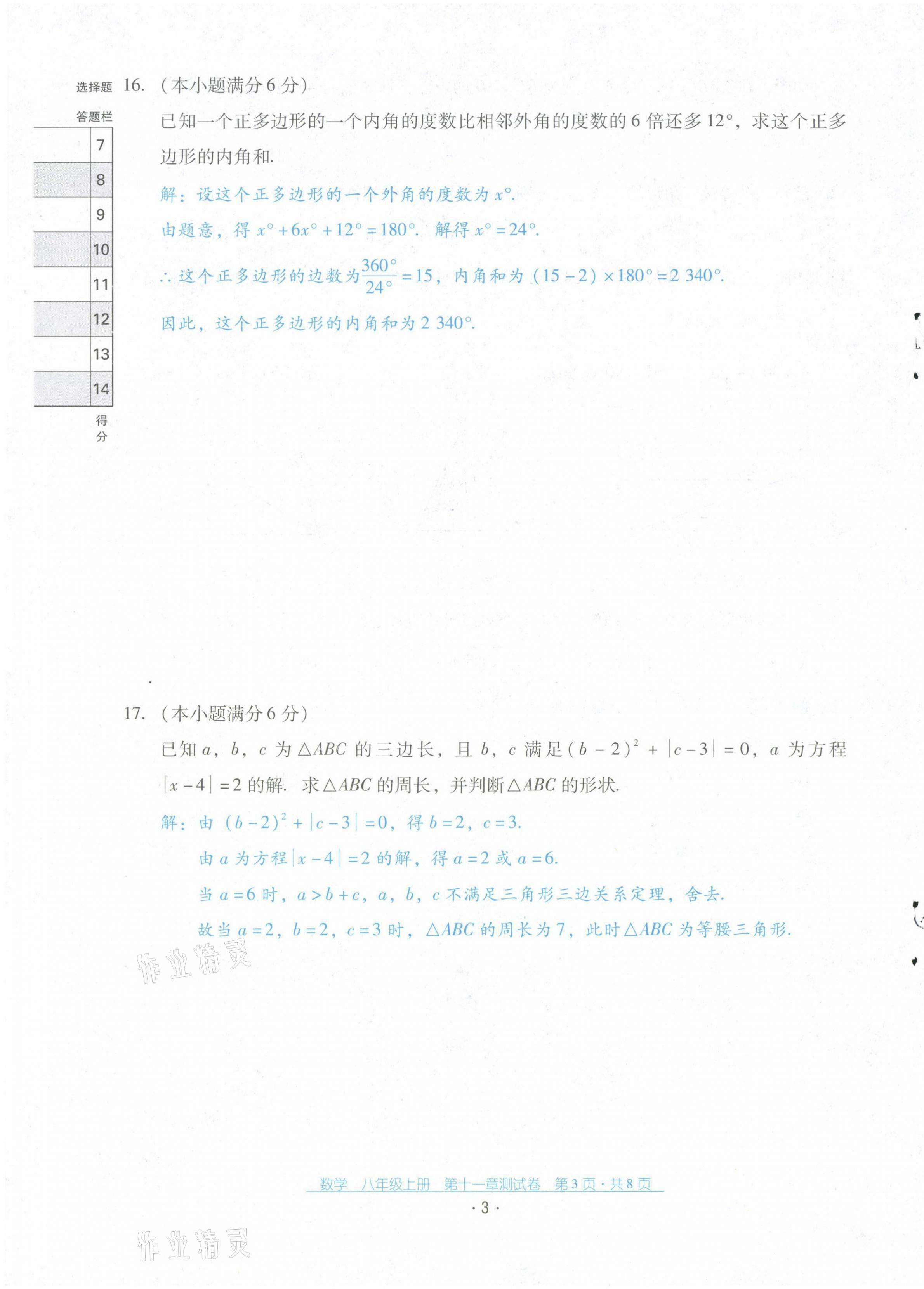 2021年云南省标准教辅优佳学案配套测试卷八年级数学上册人教版第3页