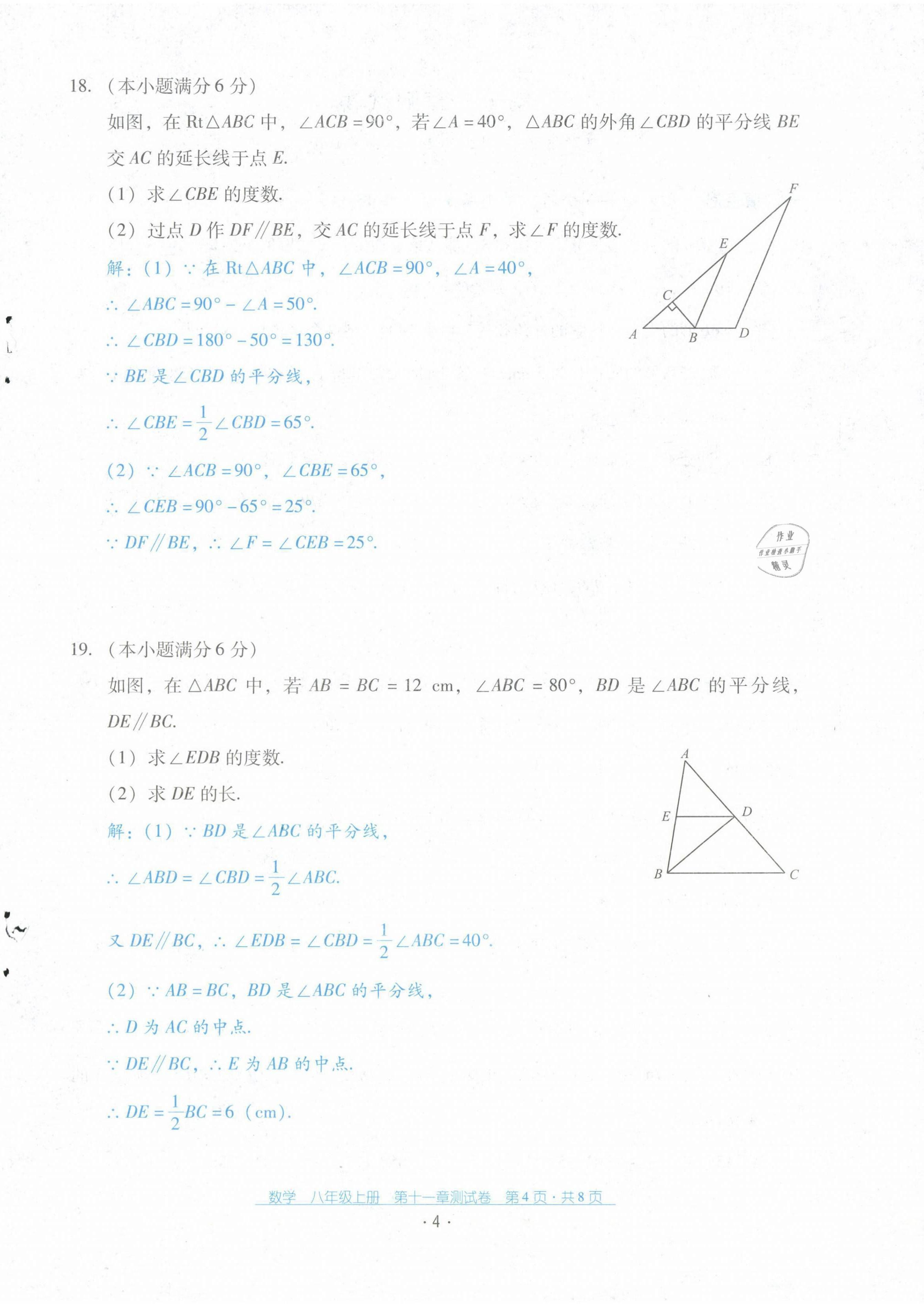 2021年云南省标准教辅优佳学案配套测试卷八年级数学上册人教版第4页