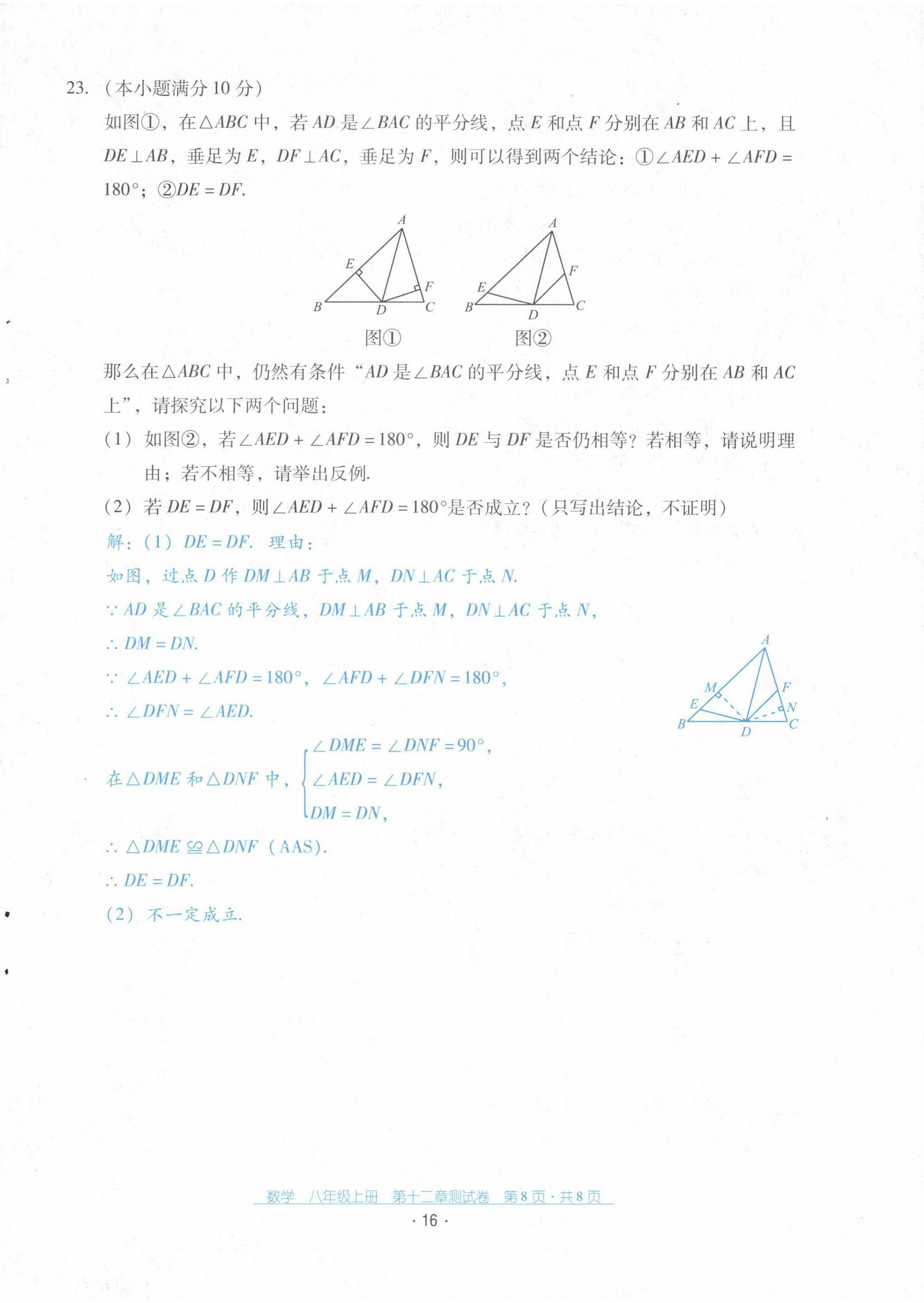 2021年云南省标准教辅优佳学案配套测试卷八年级数学上册人教版第16页