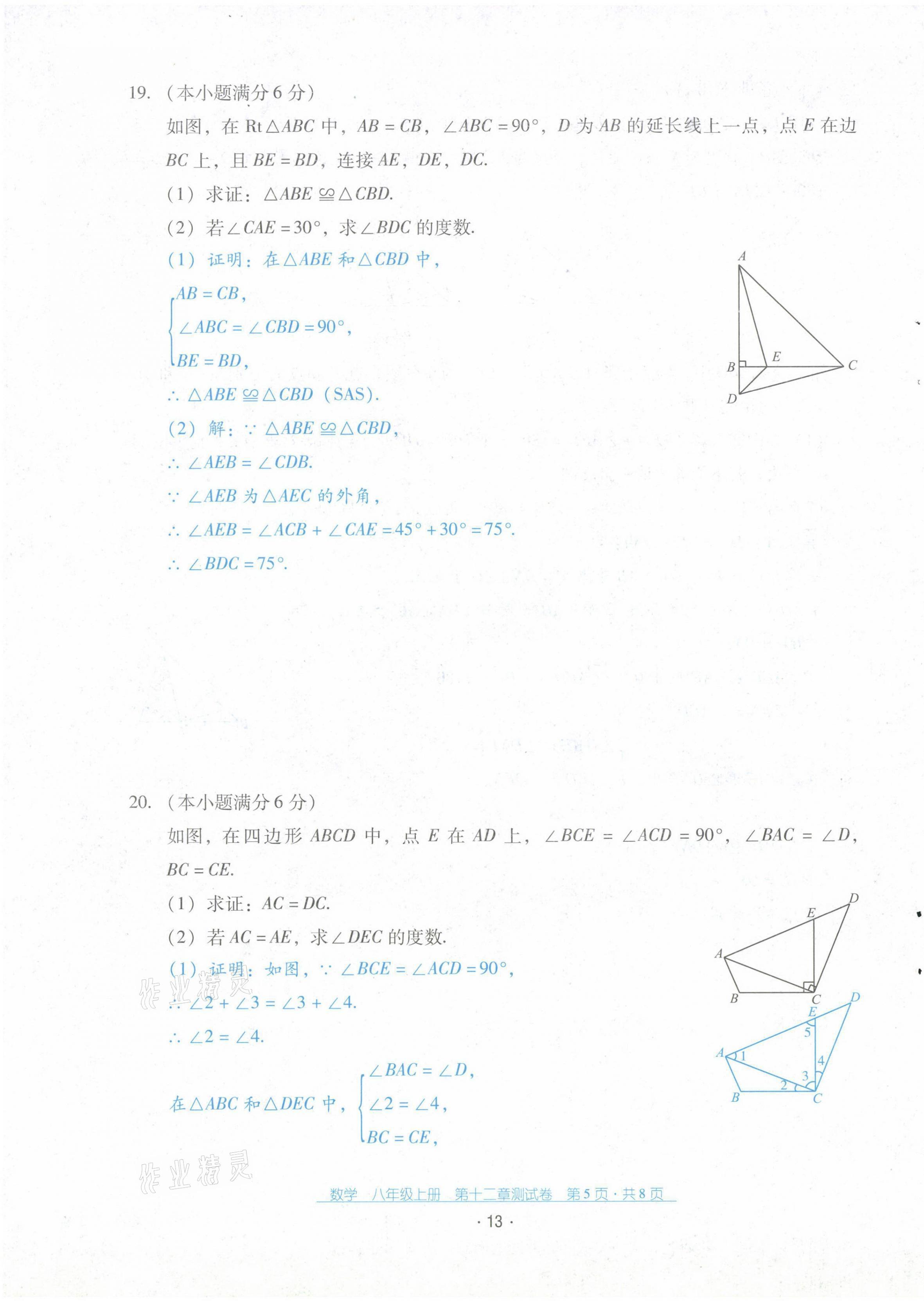 2021年云南省标准教辅优佳学案配套测试卷八年级数学上册人教版第13页